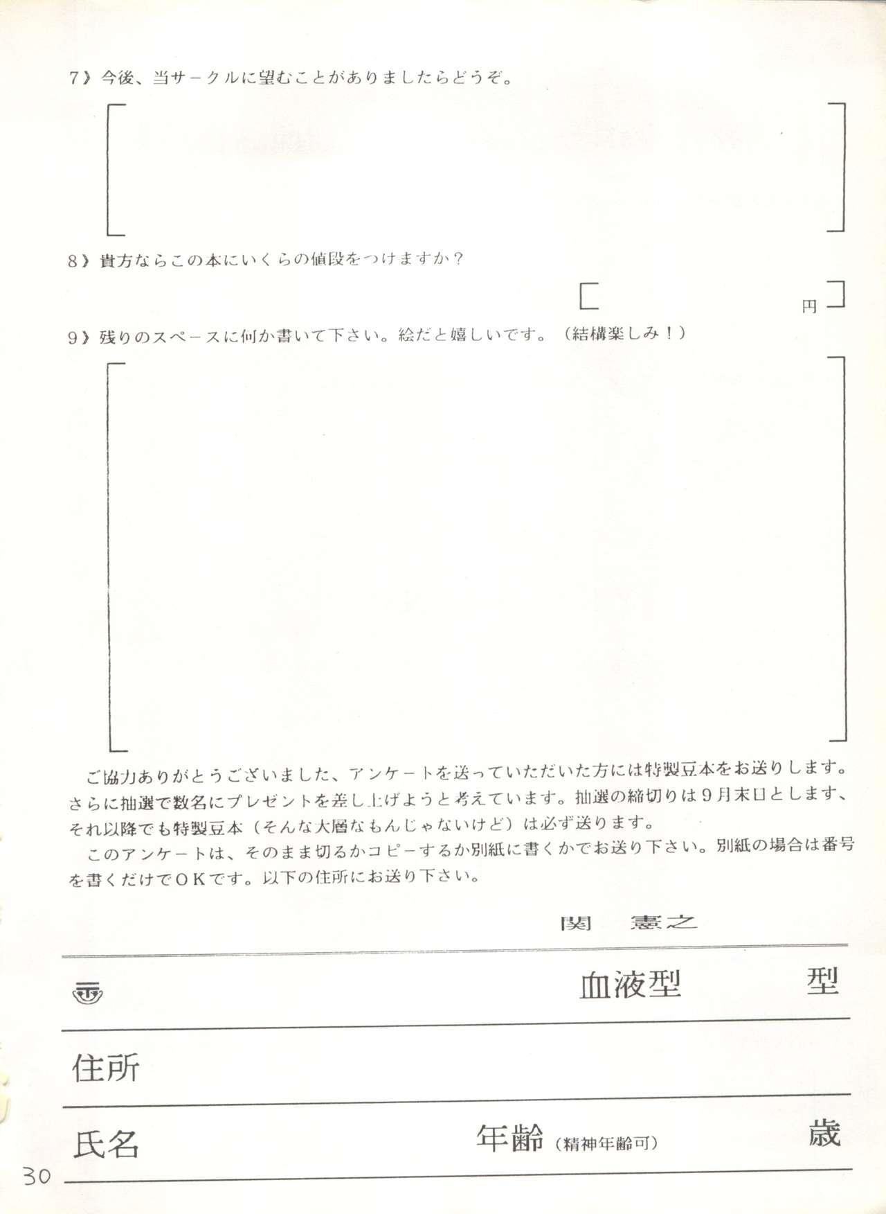 [Global One (MARO)] Sadistic 5 (Cutey Honey, Devilman, Sailor Moon), [Global One (MARO)] Sadistic (Dirty Pair, Fushigi no Umi no Nadia, Sailor Moon), [Studio Ikkatsumajin] .ribbon (Hime-chan's Ribbon) 153