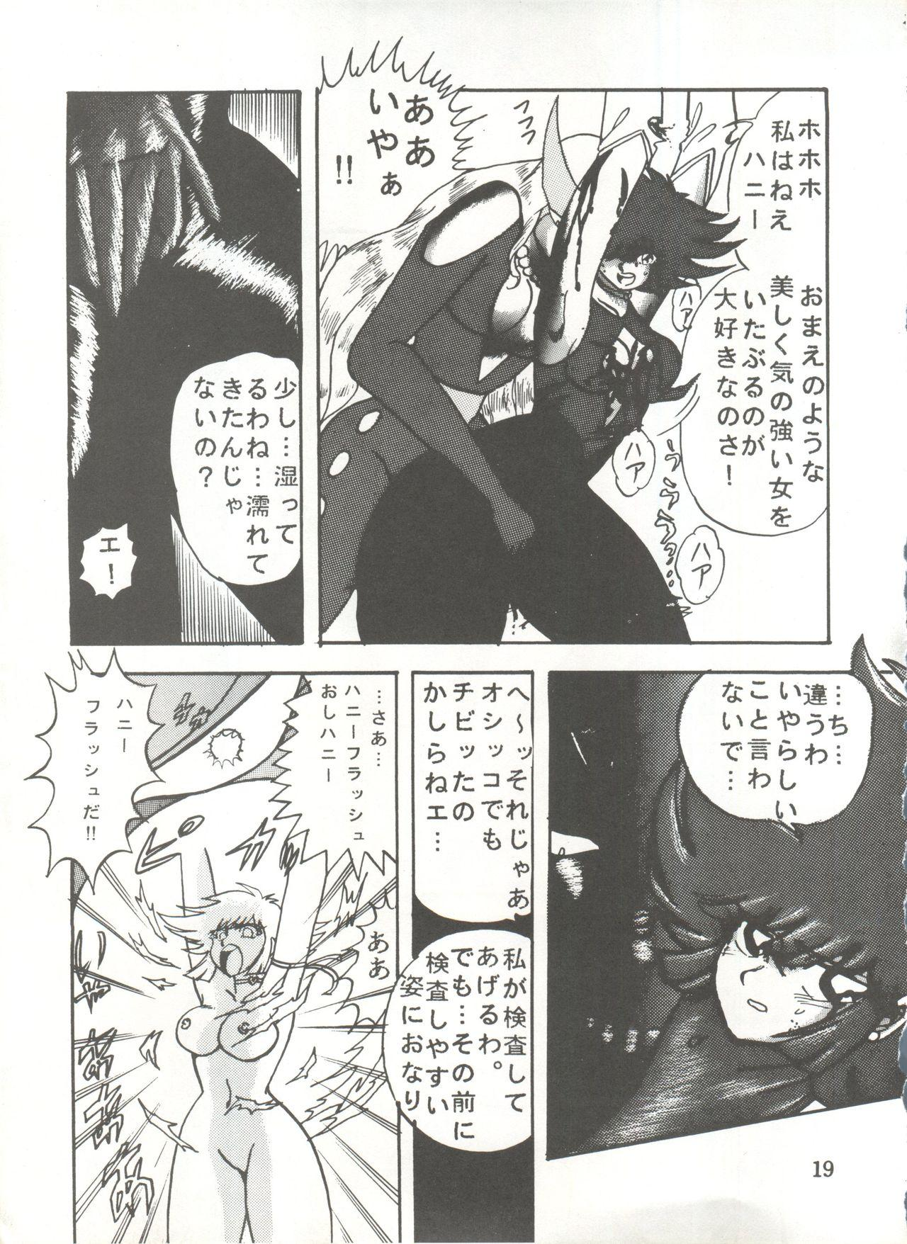 [Global One (MARO)] Sadistic 5 (Cutey Honey, Devilman, Sailor Moon), [Global One (MARO)] Sadistic (Dirty Pair, Fushigi no Umi no Nadia, Sailor Moon), [Studio Ikkatsumajin] .ribbon (Hime-chan's Ribbon) 18