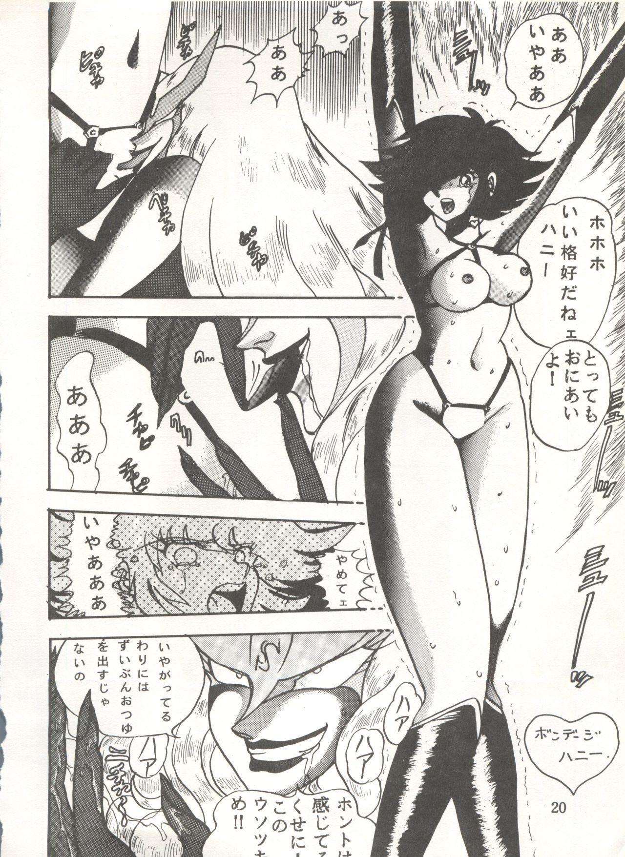[Global One (MARO)] Sadistic 5 (Cutey Honey, Devilman, Sailor Moon), [Global One (MARO)] Sadistic (Dirty Pair, Fushigi no Umi no Nadia, Sailor Moon), [Studio Ikkatsumajin] .ribbon (Hime-chan's Ribbon) 19