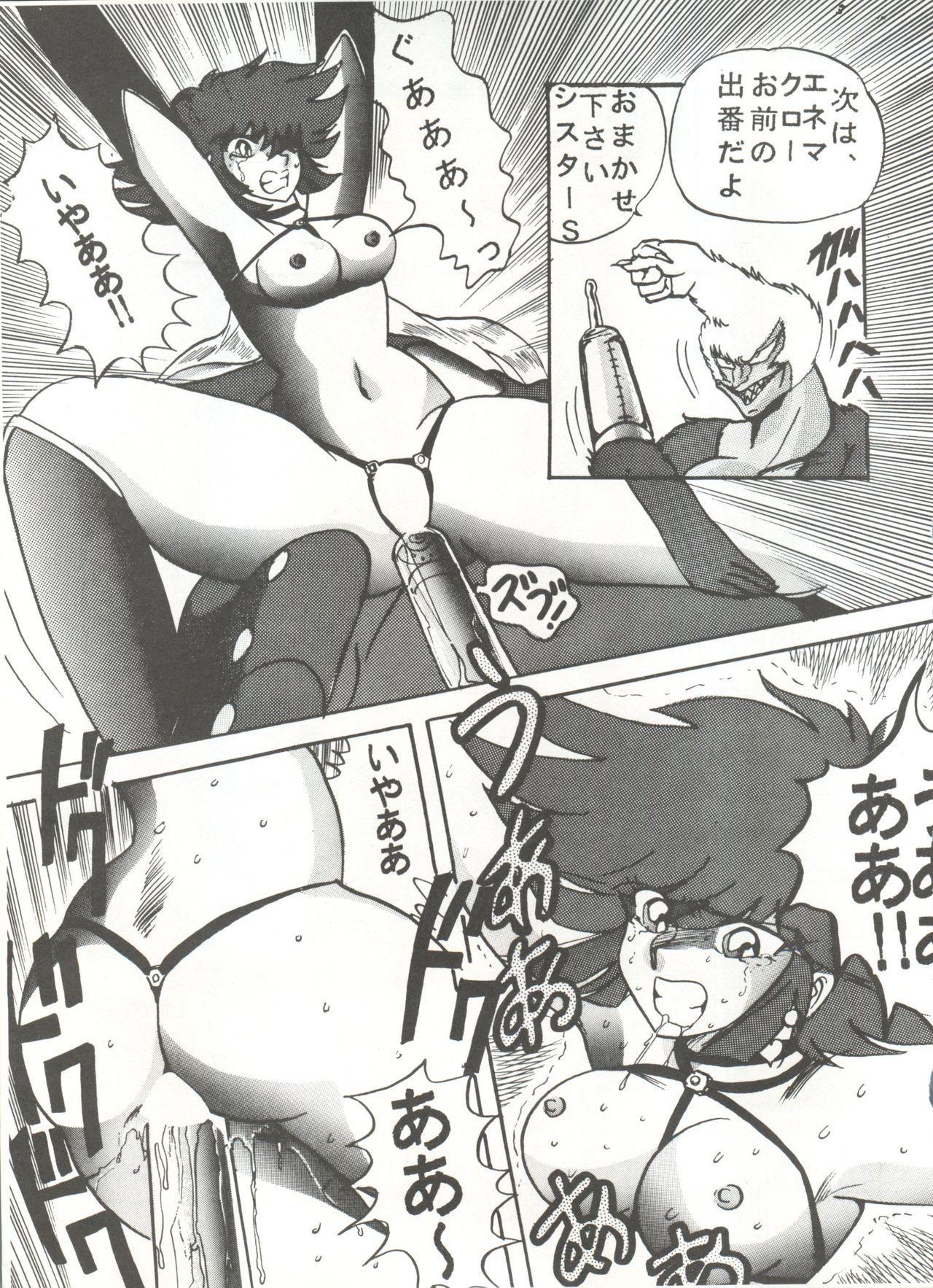 [Global One (MARO)] Sadistic 5 (Cutey Honey, Devilman, Sailor Moon), [Global One (MARO)] Sadistic (Dirty Pair, Fushigi no Umi no Nadia, Sailor Moon), [Studio Ikkatsumajin] .ribbon (Hime-chan's Ribbon) 22