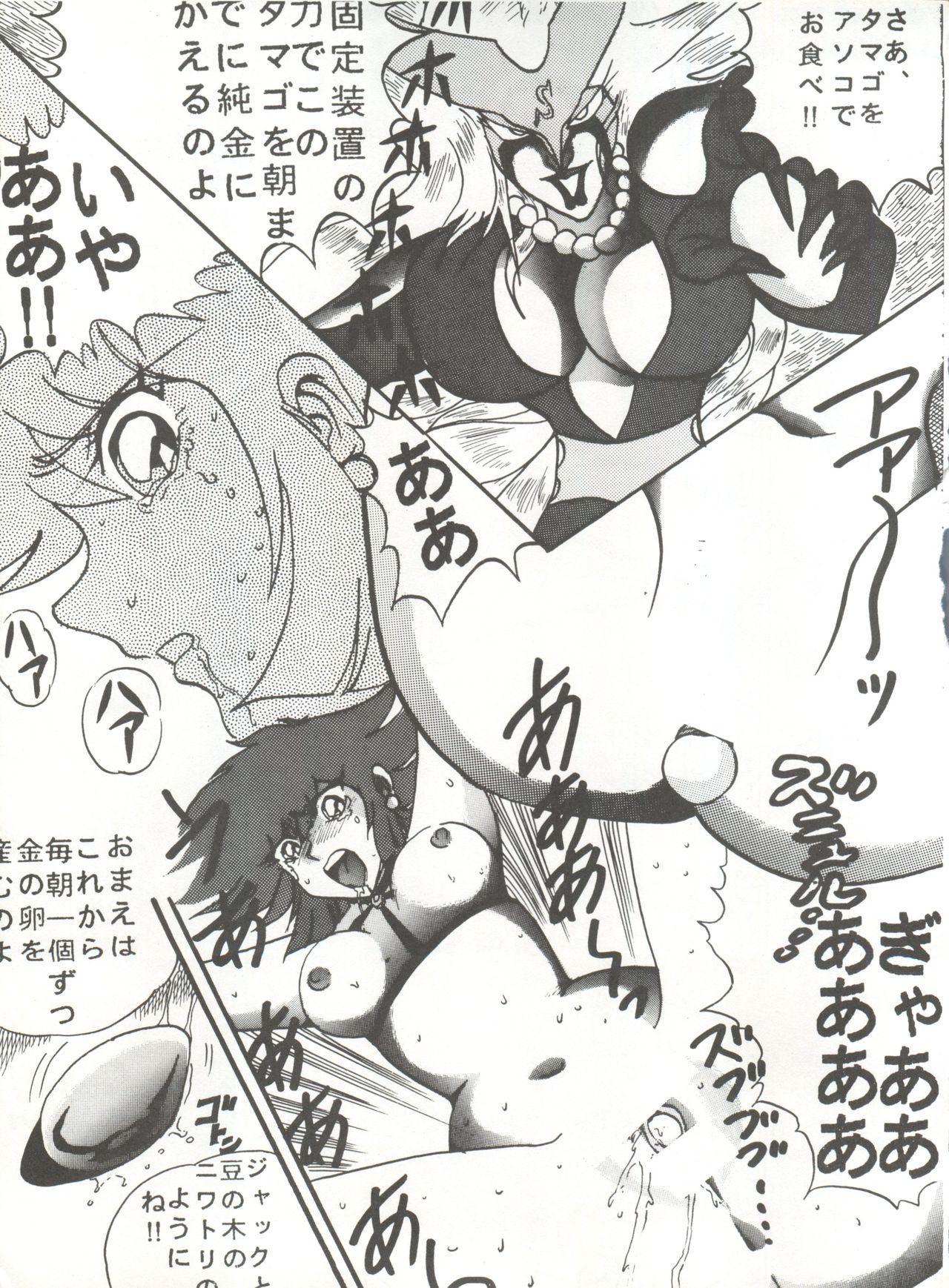 [Global One (MARO)] Sadistic 5 (Cutey Honey, Devilman, Sailor Moon), [Global One (MARO)] Sadistic (Dirty Pair, Fushigi no Umi no Nadia, Sailor Moon), [Studio Ikkatsumajin] .ribbon (Hime-chan's Ribbon) 30