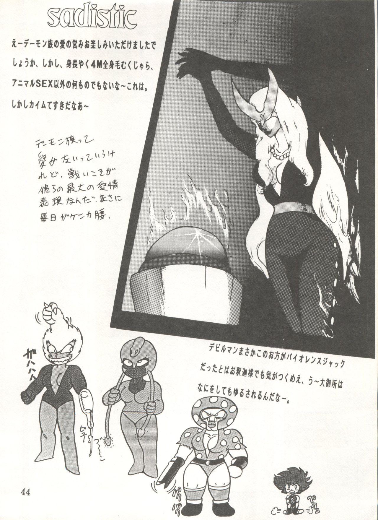 [Global One (MARO)] Sadistic 5 (Cutey Honey, Devilman, Sailor Moon), [Global One (MARO)] Sadistic (Dirty Pair, Fushigi no Umi no Nadia, Sailor Moon), [Studio Ikkatsumajin] .ribbon (Hime-chan's Ribbon) 43