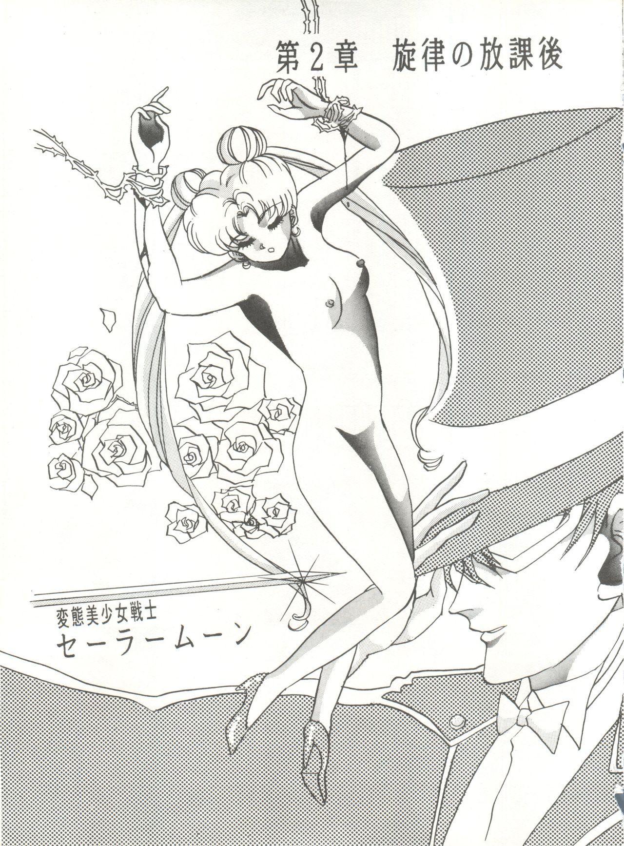[Global One (MARO)] Sadistic 5 (Cutey Honey, Devilman, Sailor Moon), [Global One (MARO)] Sadistic (Dirty Pair, Fushigi no Umi no Nadia, Sailor Moon), [Studio Ikkatsumajin] .ribbon (Hime-chan's Ribbon) 44