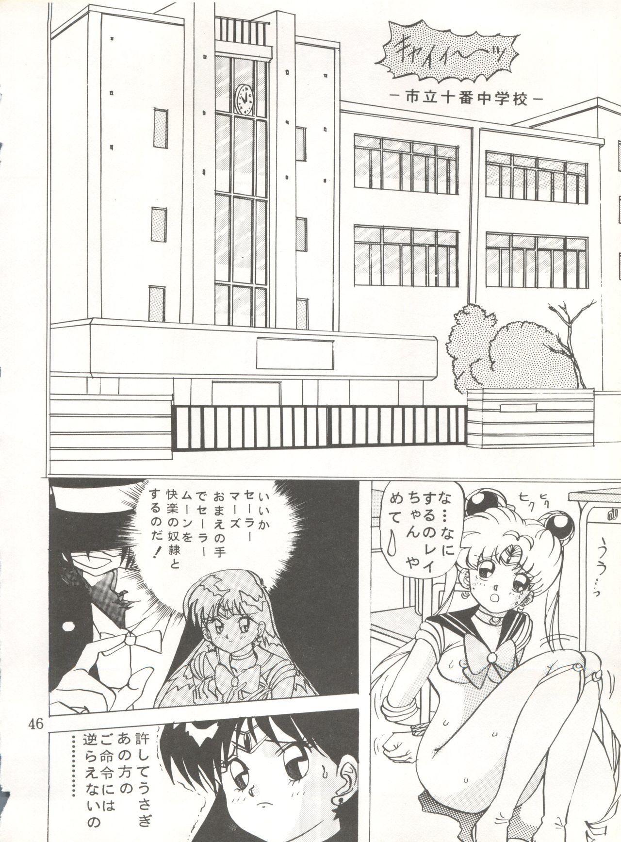 [Global One (MARO)] Sadistic 5 (Cutey Honey, Devilman, Sailor Moon), [Global One (MARO)] Sadistic (Dirty Pair, Fushigi no Umi no Nadia, Sailor Moon), [Studio Ikkatsumajin] .ribbon (Hime-chan's Ribbon) 45