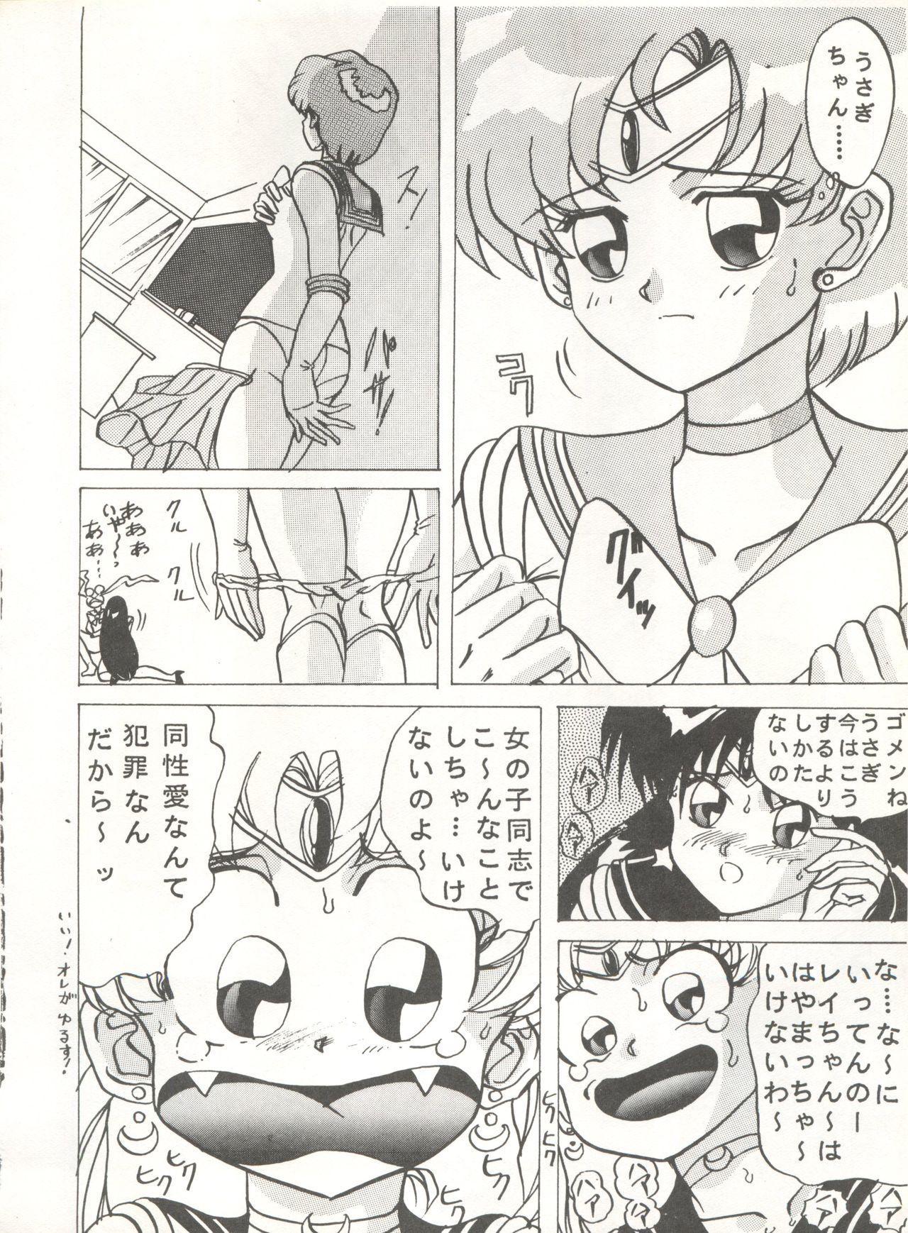 [Global One (MARO)] Sadistic 5 (Cutey Honey, Devilman, Sailor Moon), [Global One (MARO)] Sadistic (Dirty Pair, Fushigi no Umi no Nadia, Sailor Moon), [Studio Ikkatsumajin] .ribbon (Hime-chan's Ribbon) 47