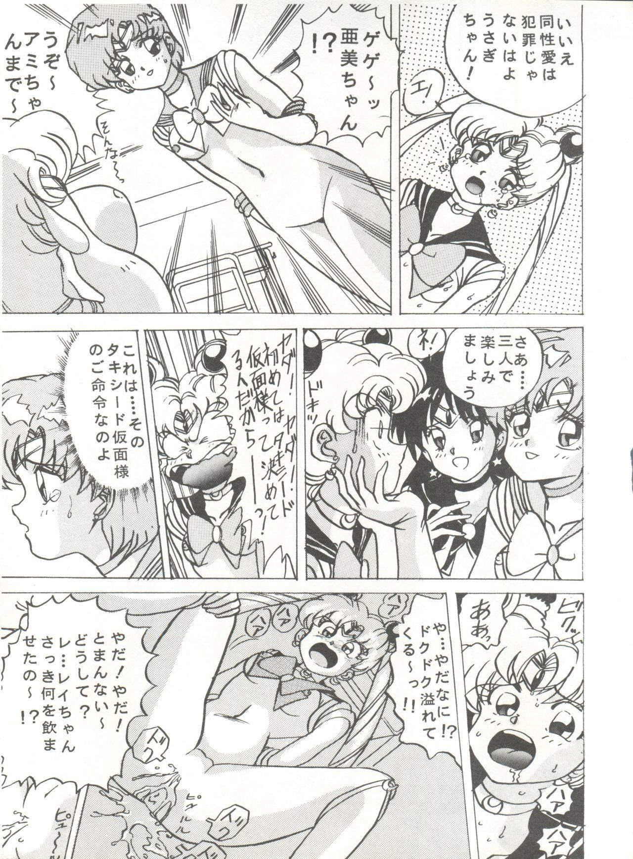 [Global One (MARO)] Sadistic 5 (Cutey Honey, Devilman, Sailor Moon), [Global One (MARO)] Sadistic (Dirty Pair, Fushigi no Umi no Nadia, Sailor Moon), [Studio Ikkatsumajin] .ribbon (Hime-chan's Ribbon) 48