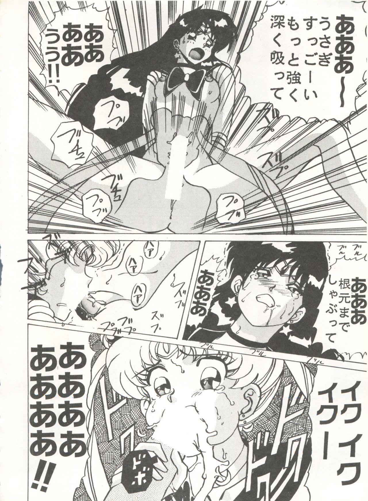 [Global One (MARO)] Sadistic 5 (Cutey Honey, Devilman, Sailor Moon), [Global One (MARO)] Sadistic (Dirty Pair, Fushigi no Umi no Nadia, Sailor Moon), [Studio Ikkatsumajin] .ribbon (Hime-chan's Ribbon) 51