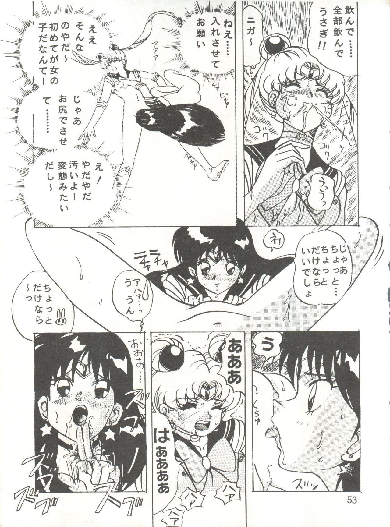 [Global One (MARO)] Sadistic 5 (Cutey Honey, Devilman, Sailor Moon), [Global One (MARO)] Sadistic (Dirty Pair, Fushigi no Umi no Nadia, Sailor Moon), [Studio Ikkatsumajin] .ribbon (Hime-chan's Ribbon) 52