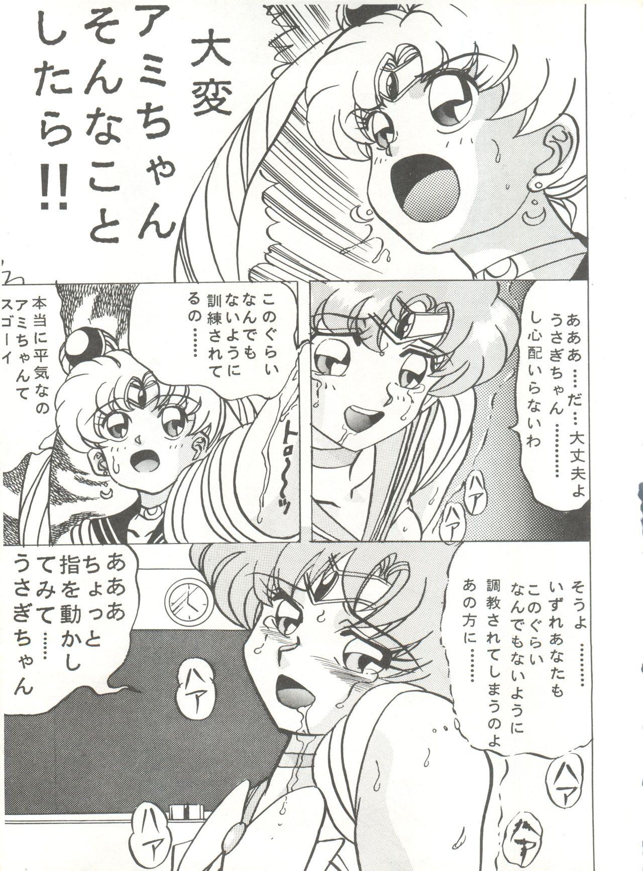 [Global One (MARO)] Sadistic 5 (Cutey Honey, Devilman, Sailor Moon), [Global One (MARO)] Sadistic (Dirty Pair, Fushigi no Umi no Nadia, Sailor Moon), [Studio Ikkatsumajin] .ribbon (Hime-chan's Ribbon) 56