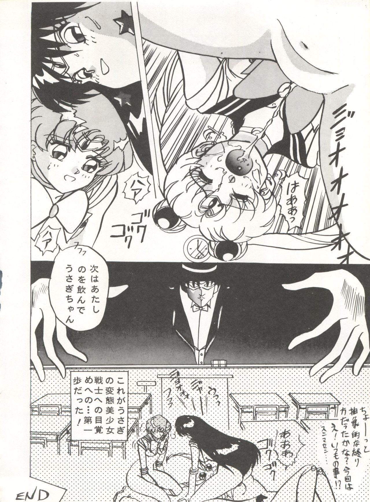 [Global One (MARO)] Sadistic 5 (Cutey Honey, Devilman, Sailor Moon), [Global One (MARO)] Sadistic (Dirty Pair, Fushigi no Umi no Nadia, Sailor Moon), [Studio Ikkatsumajin] .ribbon (Hime-chan's Ribbon) 59