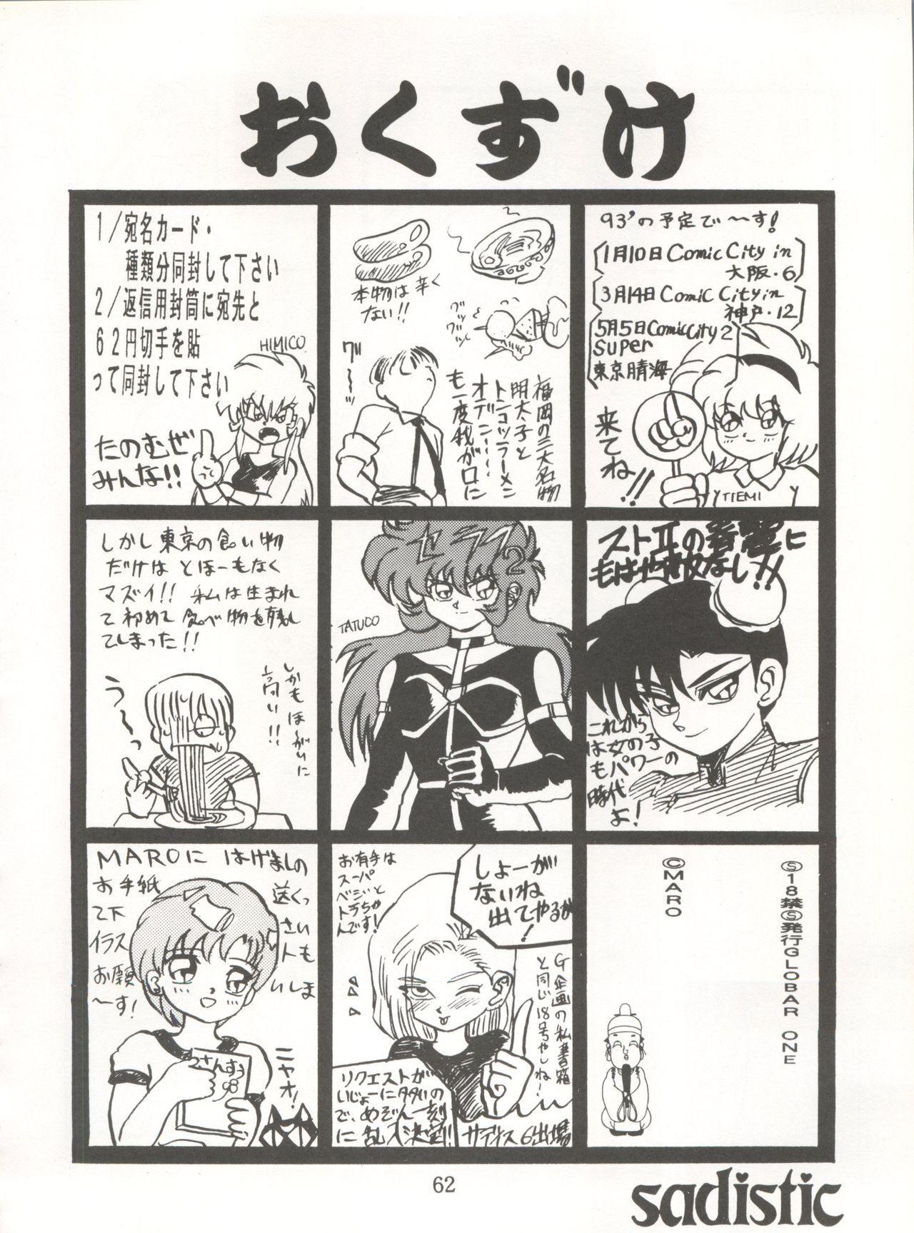 [Global One (MARO)] Sadistic 5 (Cutey Honey, Devilman, Sailor Moon), [Global One (MARO)] Sadistic (Dirty Pair, Fushigi no Umi no Nadia, Sailor Moon), [Studio Ikkatsumajin] .ribbon (Hime-chan's Ribbon) 61