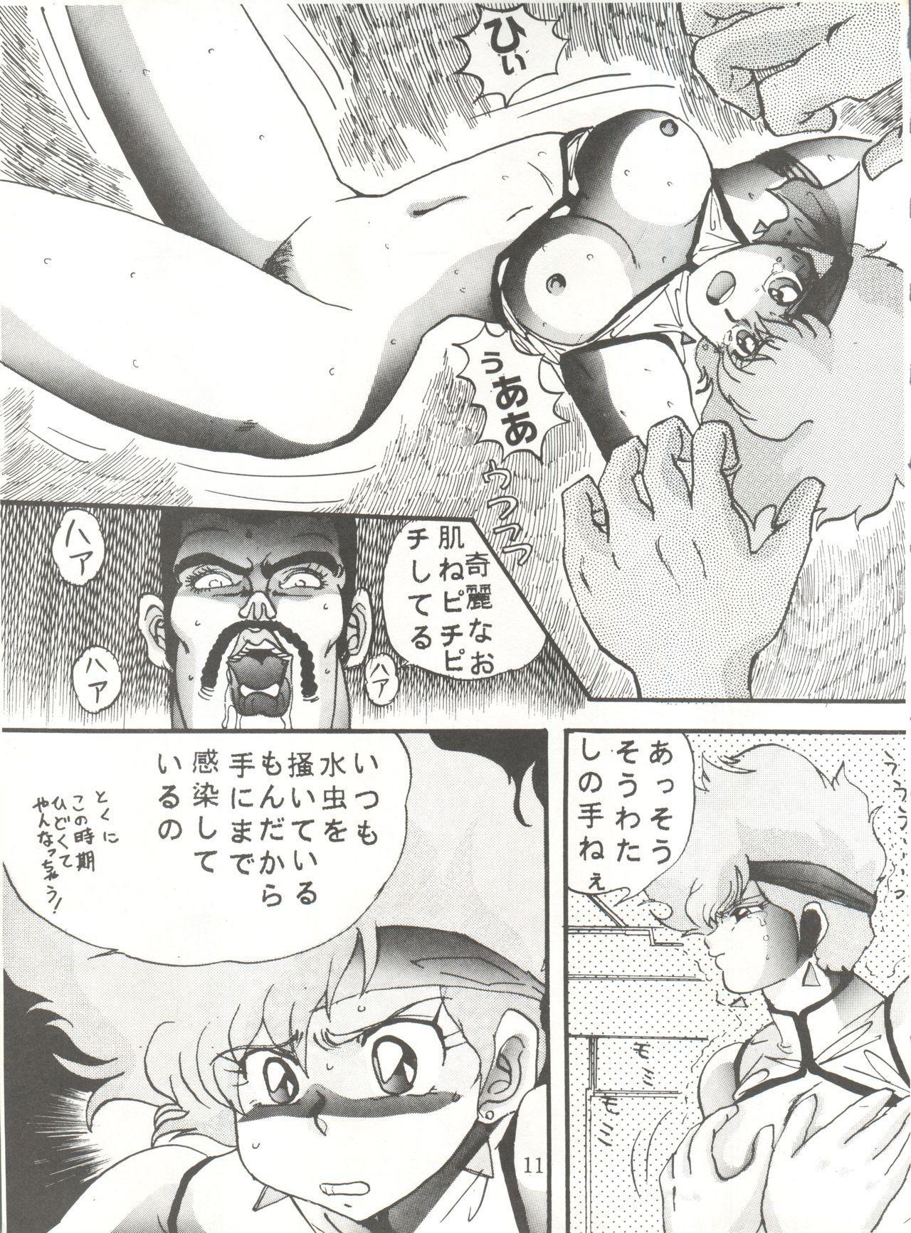 [Global One (MARO)] Sadistic 5 (Cutey Honey, Devilman, Sailor Moon), [Global One (MARO)] Sadistic (Dirty Pair, Fushigi no Umi no Nadia, Sailor Moon), [Studio Ikkatsumajin] .ribbon (Hime-chan's Ribbon) 70