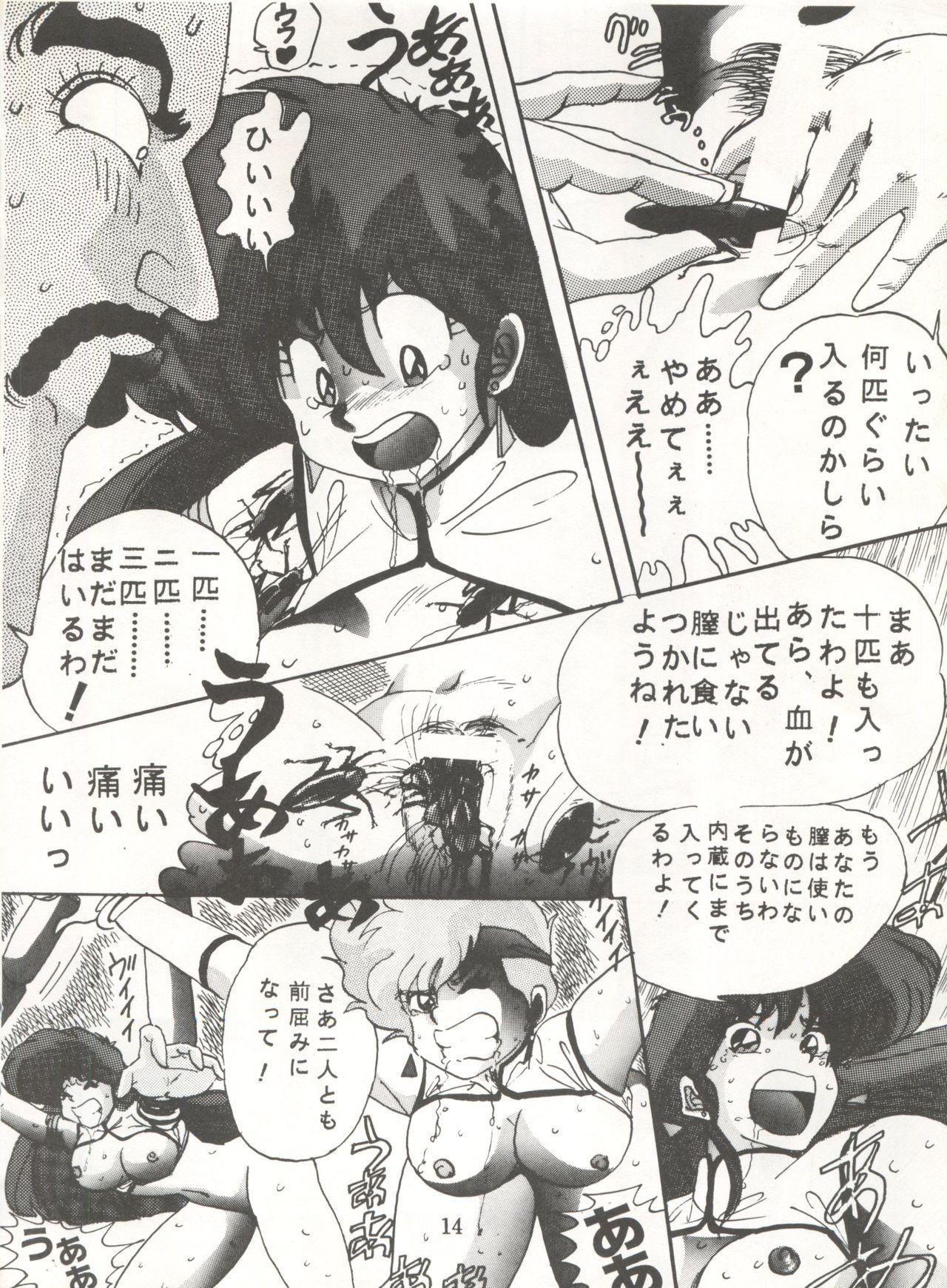 [Global One (MARO)] Sadistic 5 (Cutey Honey, Devilman, Sailor Moon), [Global One (MARO)] Sadistic (Dirty Pair, Fushigi no Umi no Nadia, Sailor Moon), [Studio Ikkatsumajin] .ribbon (Hime-chan's Ribbon) 73