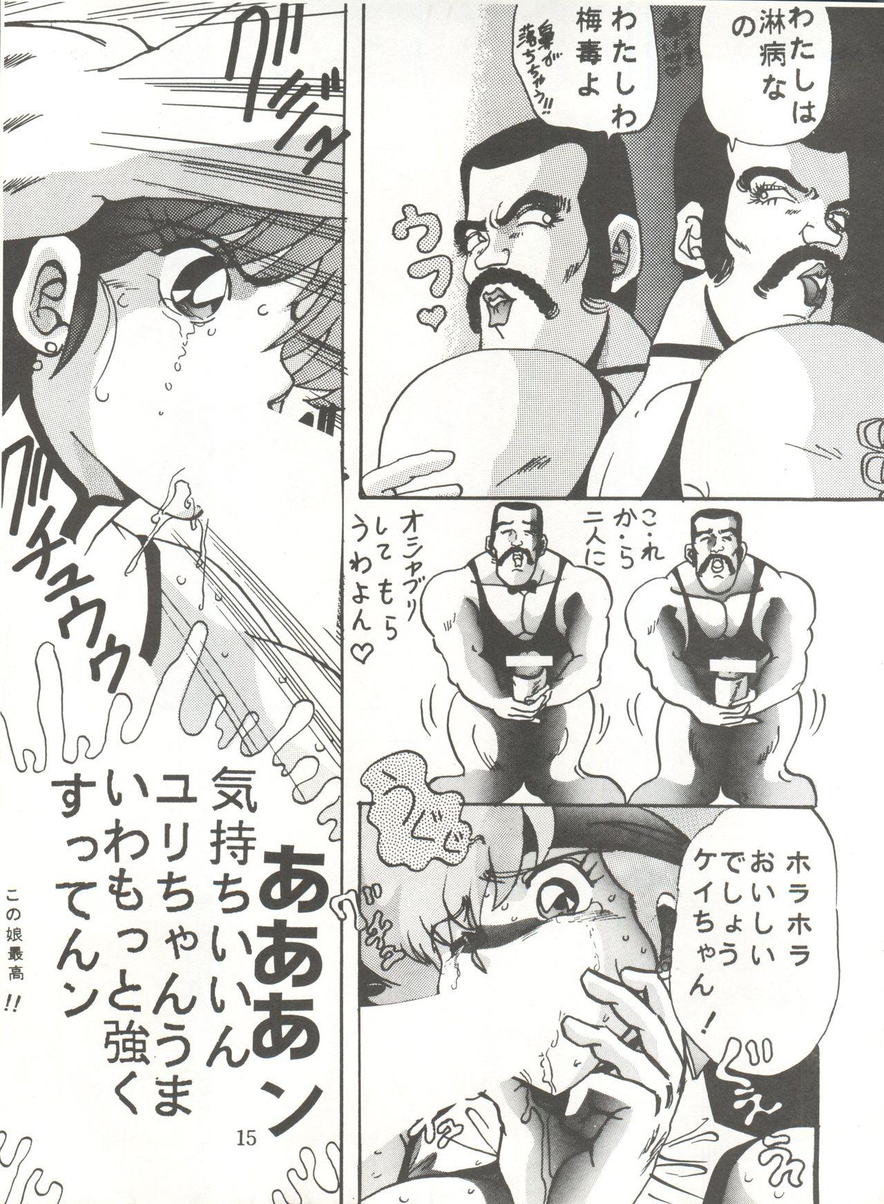 [Global One (MARO)] Sadistic 5 (Cutey Honey, Devilman, Sailor Moon), [Global One (MARO)] Sadistic (Dirty Pair, Fushigi no Umi no Nadia, Sailor Moon), [Studio Ikkatsumajin] .ribbon (Hime-chan's Ribbon) 74