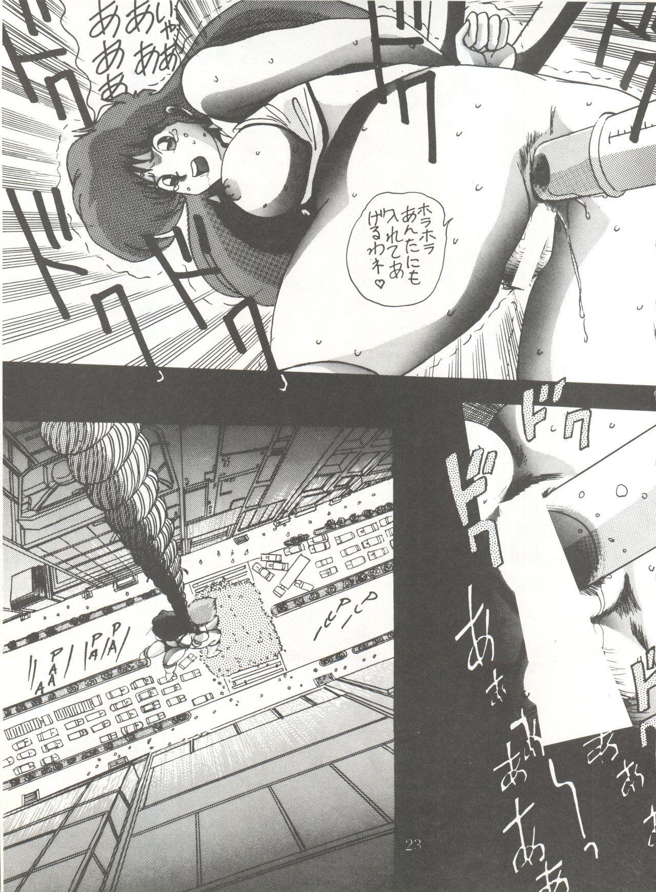 [Global One (MARO)] Sadistic 5 (Cutey Honey, Devilman, Sailor Moon), [Global One (MARO)] Sadistic (Dirty Pair, Fushigi no Umi no Nadia, Sailor Moon), [Studio Ikkatsumajin] .ribbon (Hime-chan's Ribbon) 82