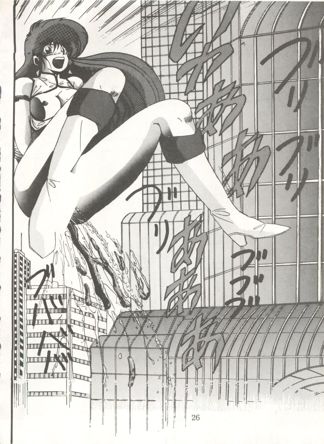 [Global One (MARO)] Sadistic 5 (Cutey Honey, Devilman, Sailor Moon), [Global One (MARO)] Sadistic (Dirty Pair, Fushigi no Umi no Nadia, Sailor Moon), [Studio Ikkatsumajin] .ribbon (Hime-chan's Ribbon) 85