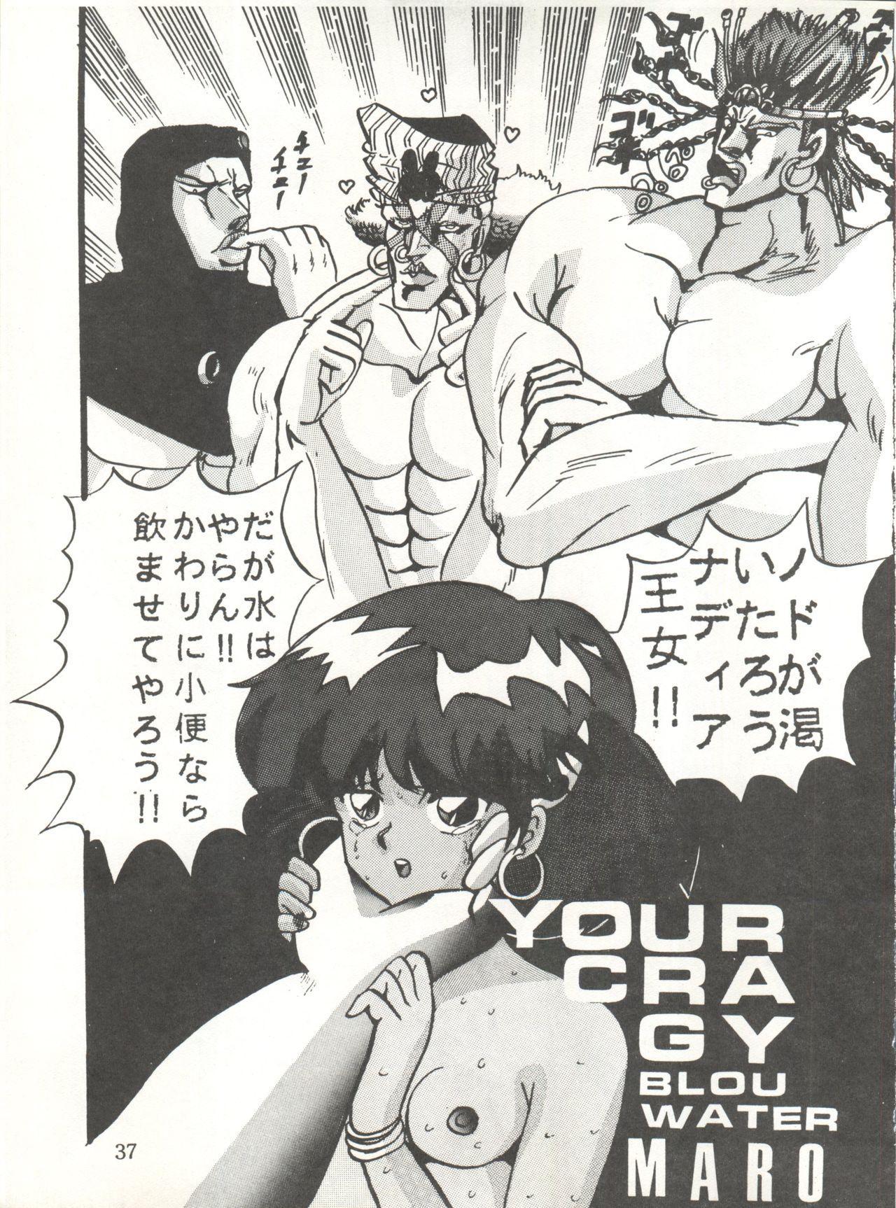 [Global One (MARO)] Sadistic 5 (Cutey Honey, Devilman, Sailor Moon), [Global One (MARO)] Sadistic (Dirty Pair, Fushigi no Umi no Nadia, Sailor Moon), [Studio Ikkatsumajin] .ribbon (Hime-chan's Ribbon) 96