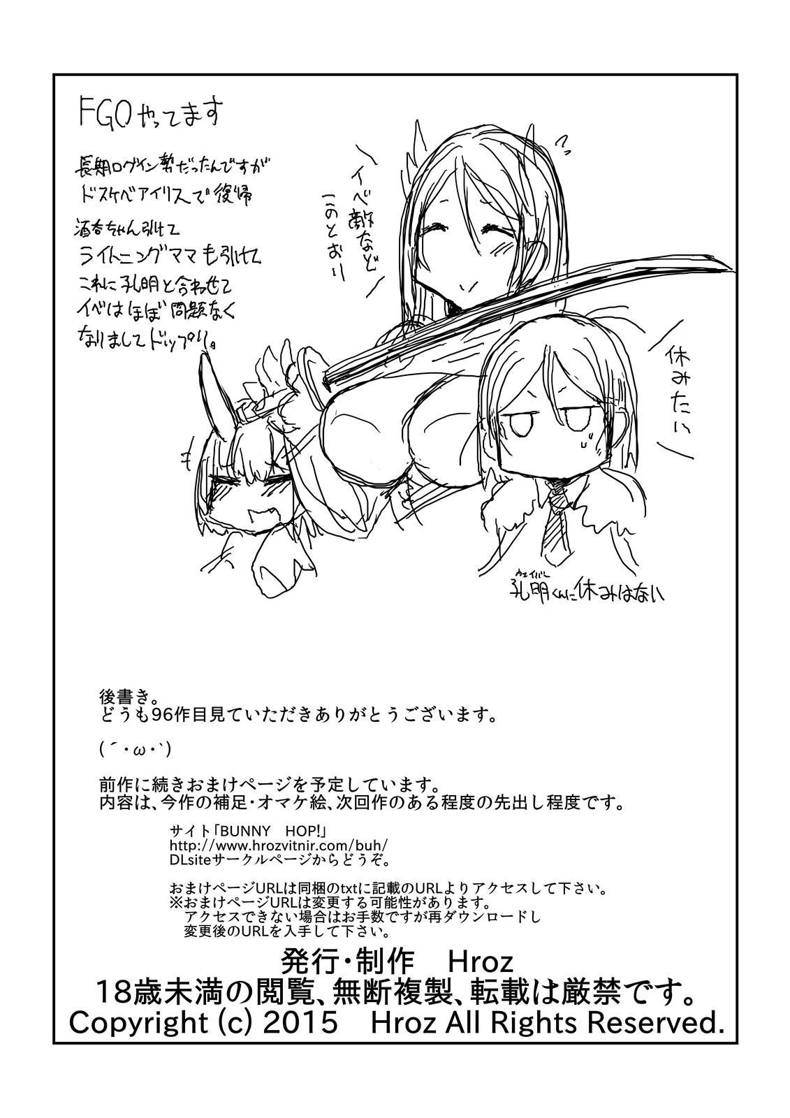 [Hroz] Ishuzoku to Dekiru Shoukan -Scylla-san Hen- | Interspecies Brothel ~Miss Scylla's Chapter~ [English] {just om3ga} [Digital] 13
