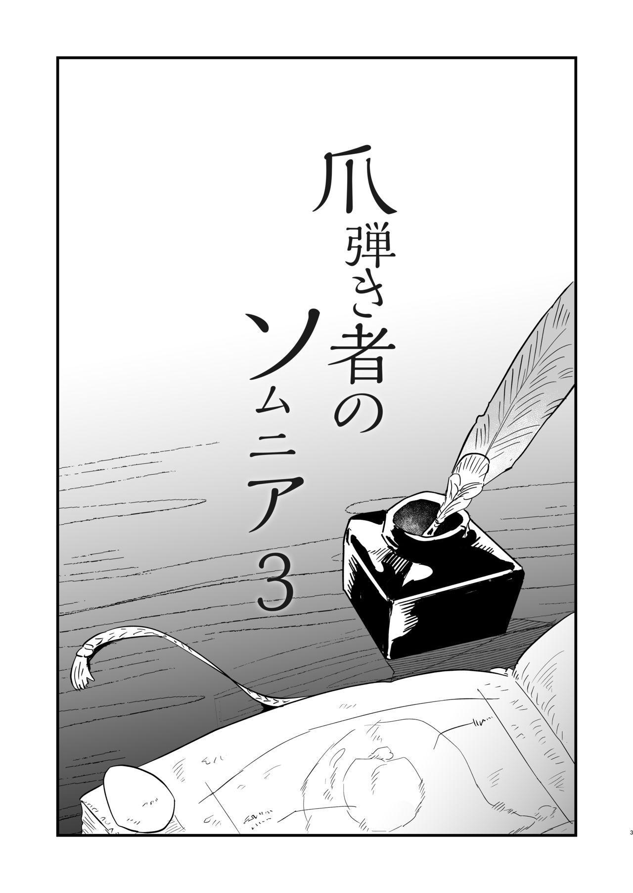 Tsumahajiki-mono no Somnia 3 1