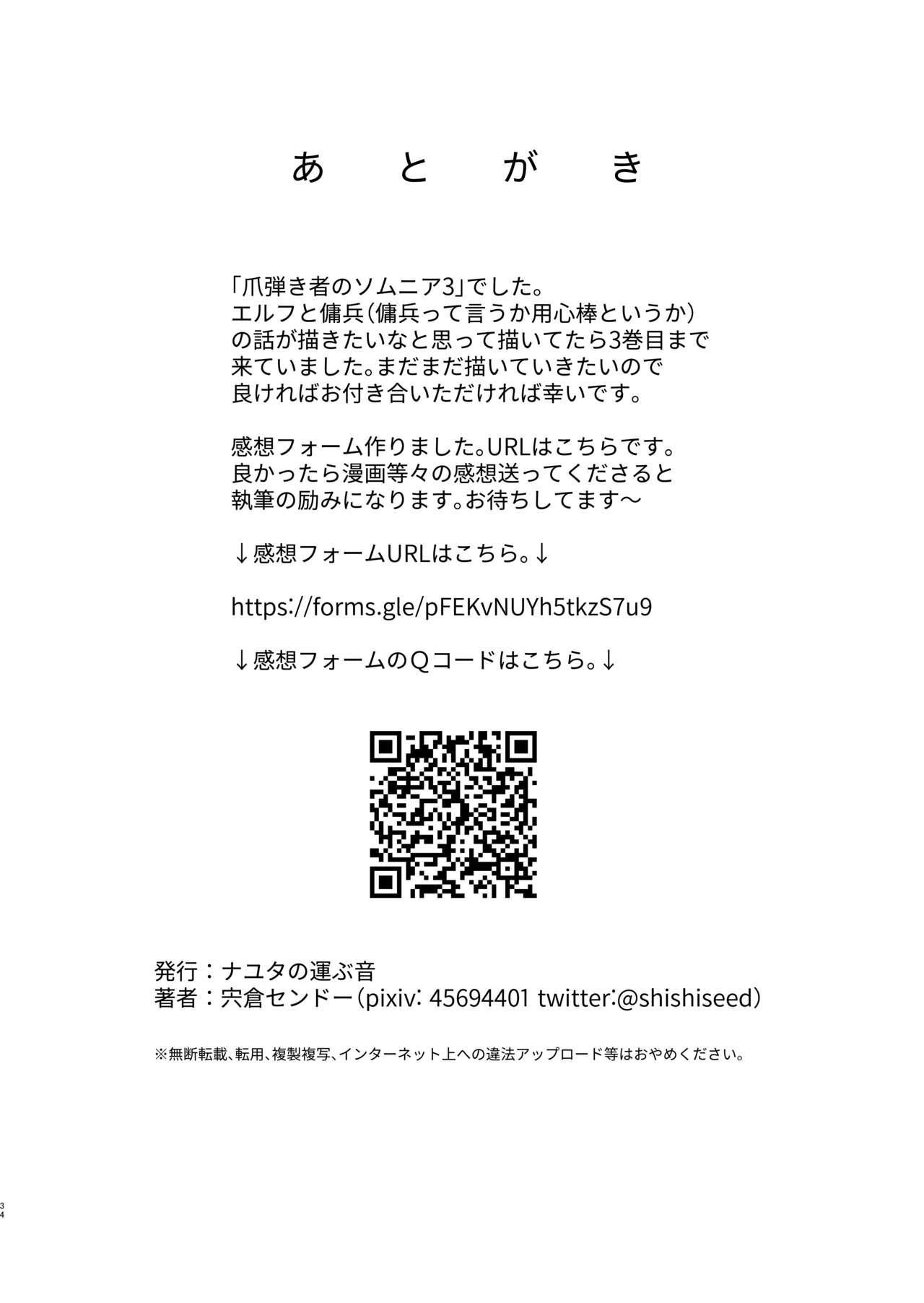 Tsumahajiki-mono no Somnia 3 32