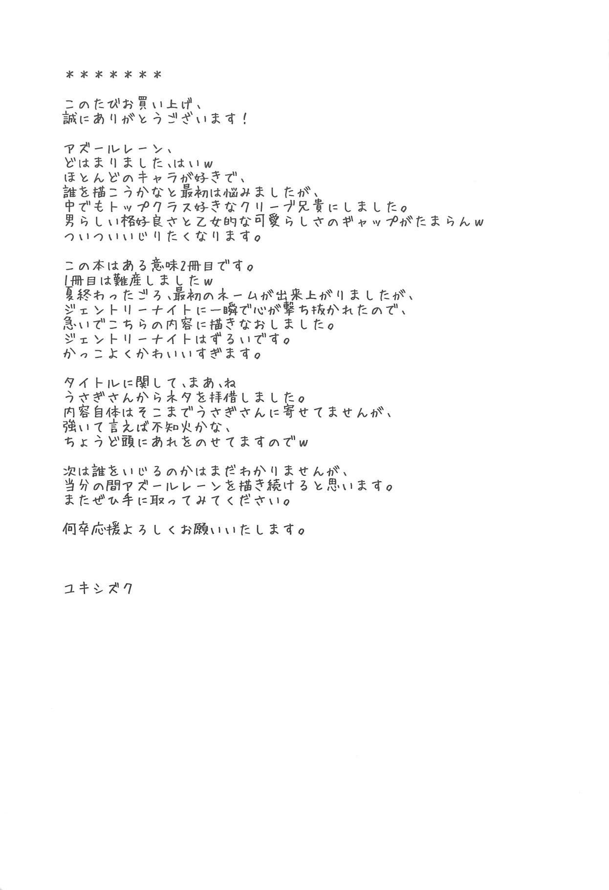 Gochuumon wa Aniki desu ka? 22