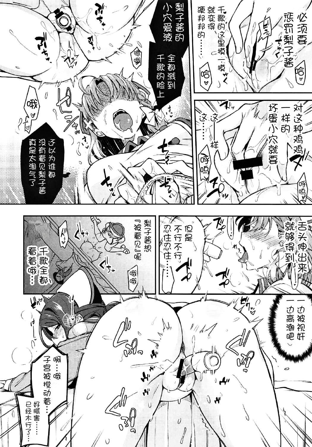 Ecchi Sketch Ro Ona Uchi. II 25