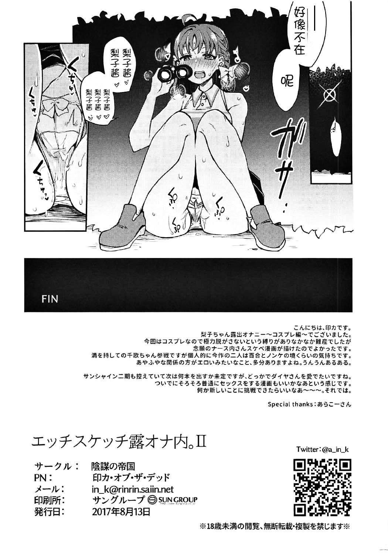 Ecchi Sketch Ro Ona Uchi. II 29