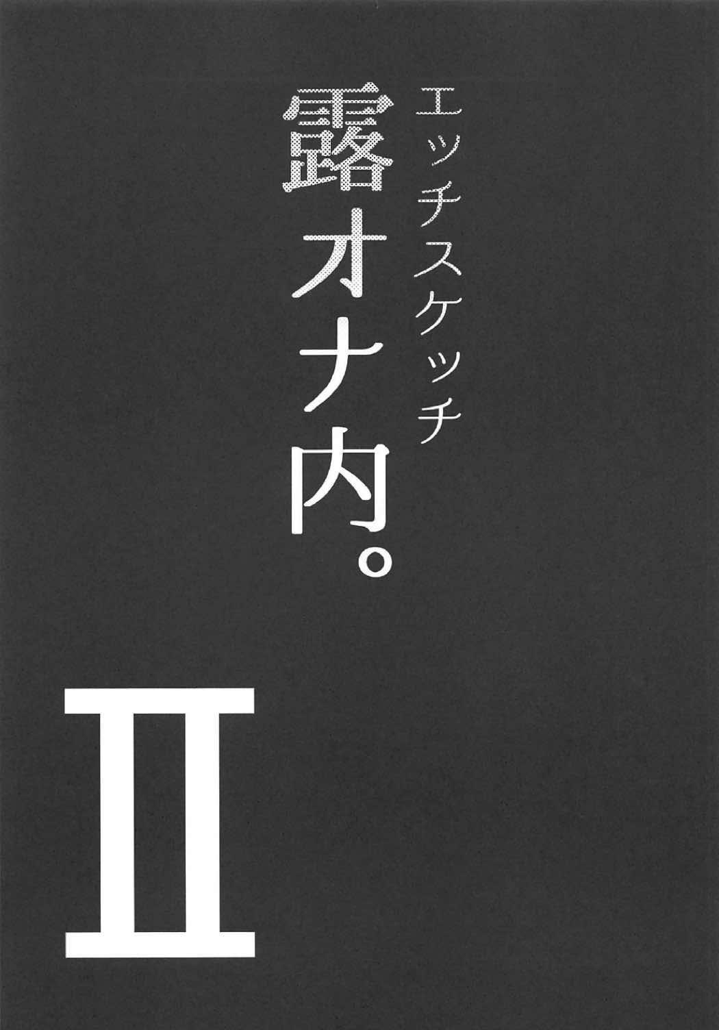 Ecchi Sketch Ro Ona Uchi. II 4