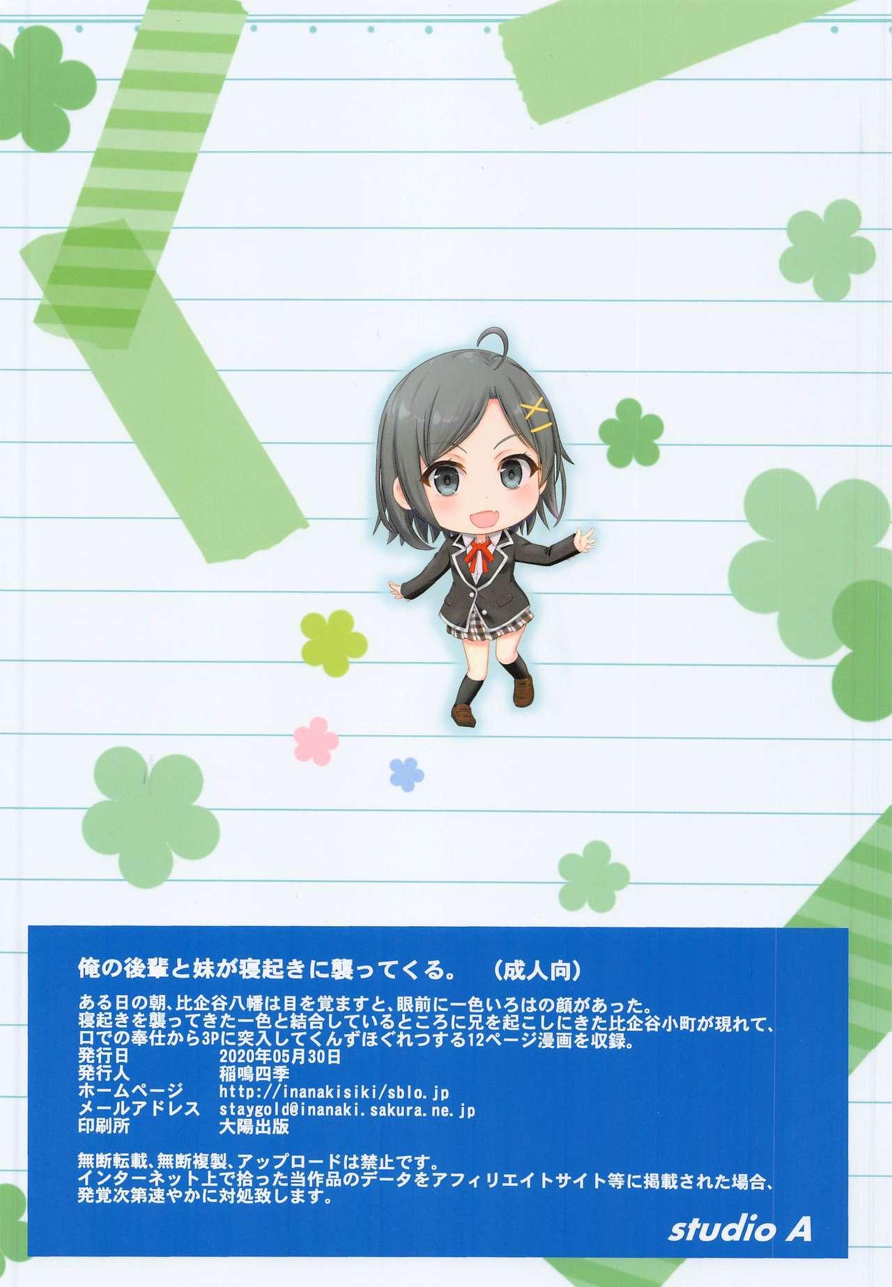 Ore no Kouhai to Imouto ga Neoki ni Osotte Kuru. 13