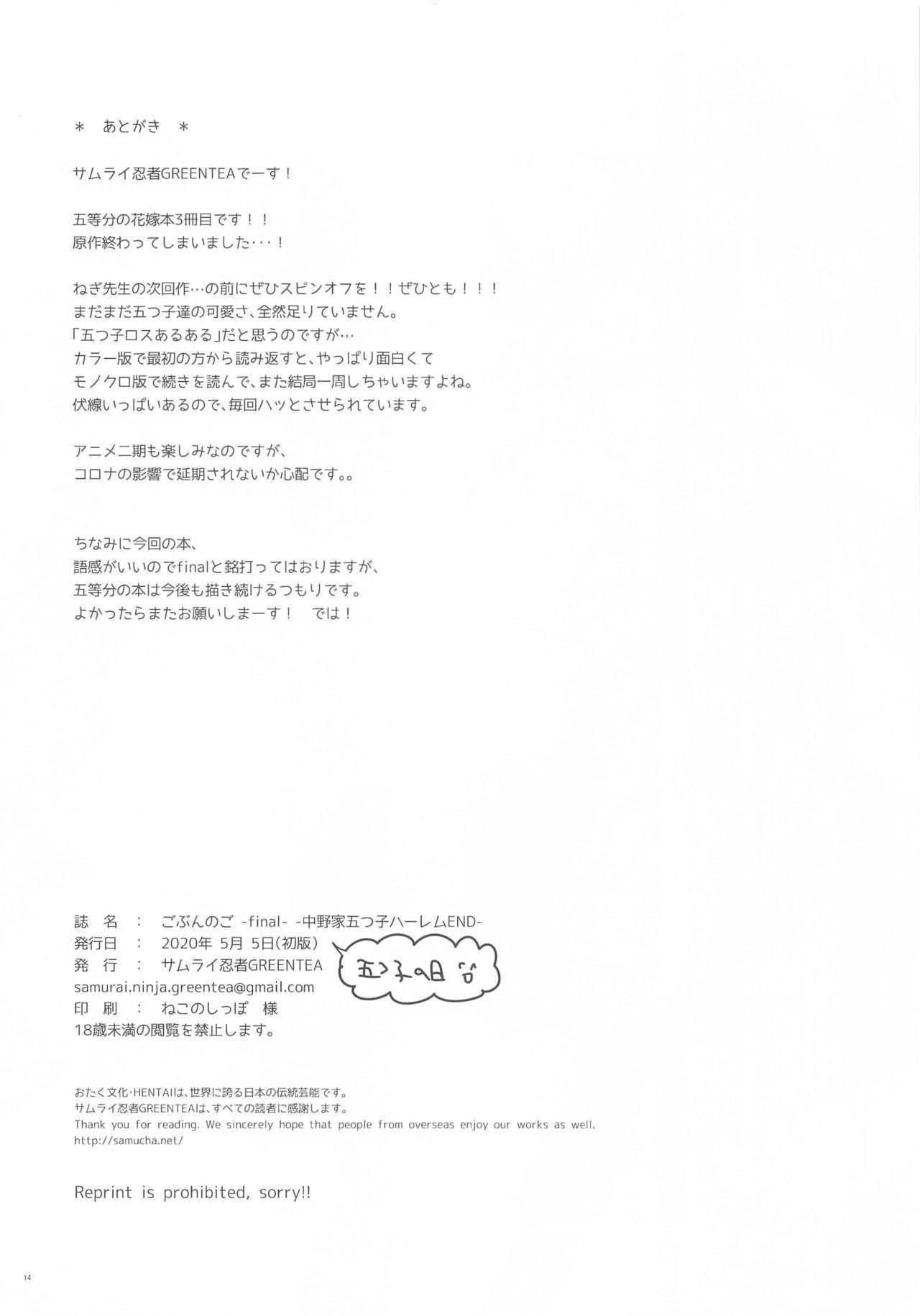 [Samurai Ninja GREENTEA] Gobun no Go -final- -Nakano-ke Itsutsugo Harem END- (Gotoubun no Hanayome) 12