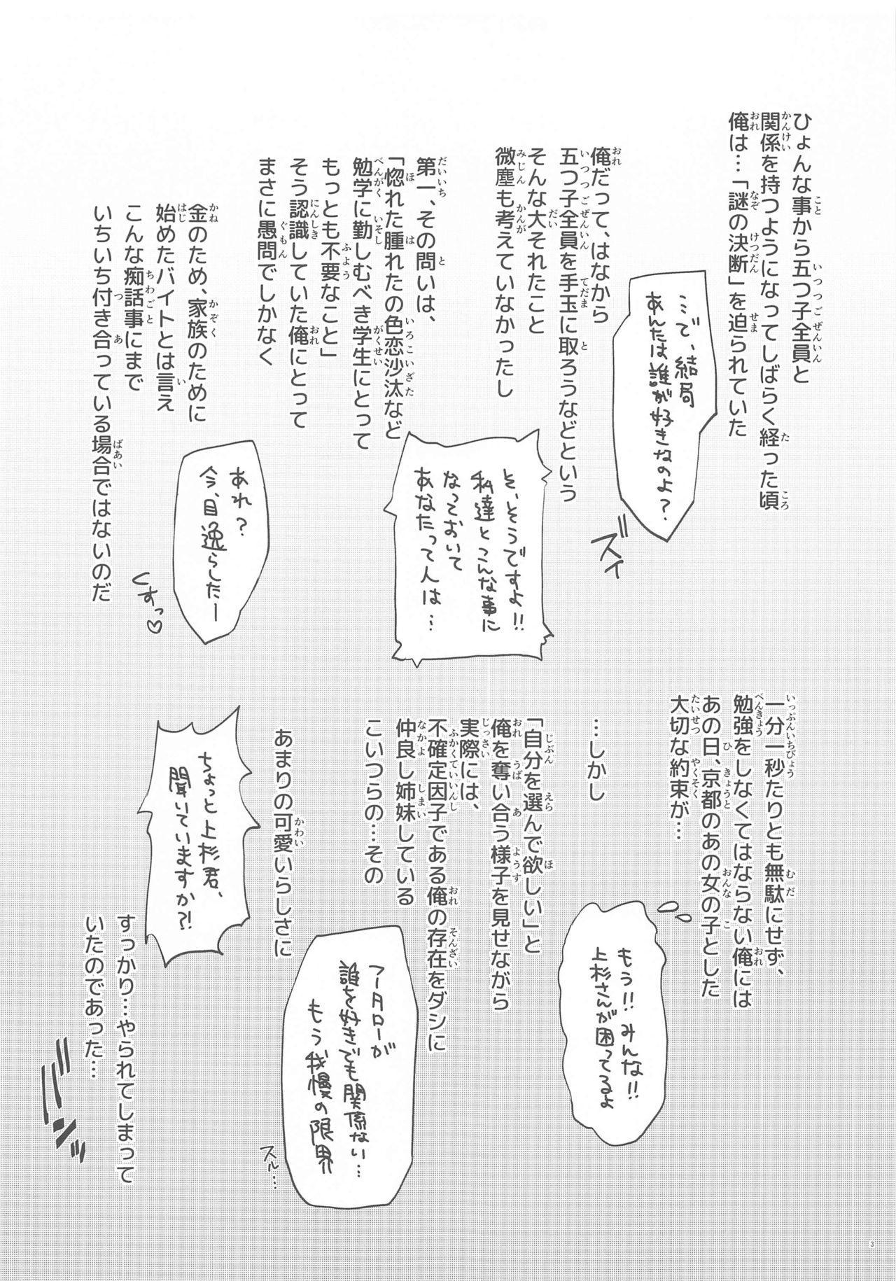 [Samurai Ninja GREENTEA] Gobun no Go -final- -Nakano-ke Itsutsugo Harem END- (Gotoubun no Hanayome) 1