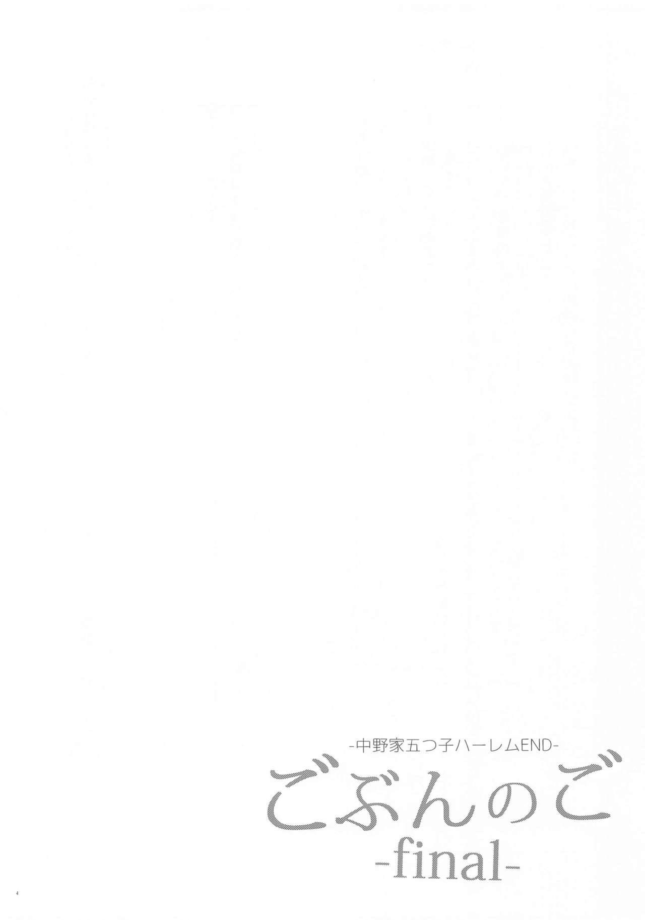 [Samurai Ninja GREENTEA] Gobun no Go -final- -Nakano-ke Itsutsugo Harem END- (Gotoubun no Hanayome) 2