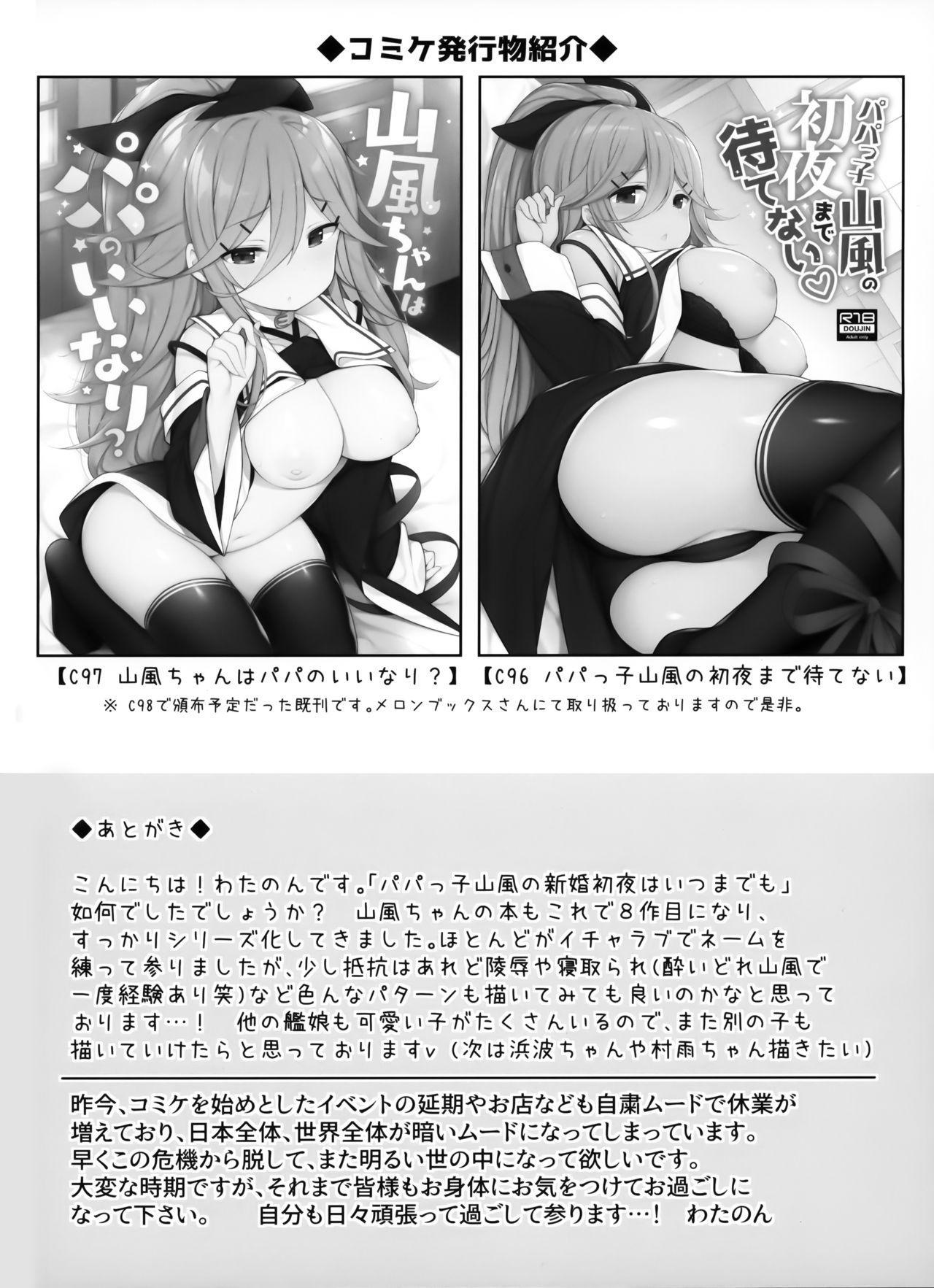 Papakko Yamakaze no Shinkon Shoya wa Itusumademo 20
