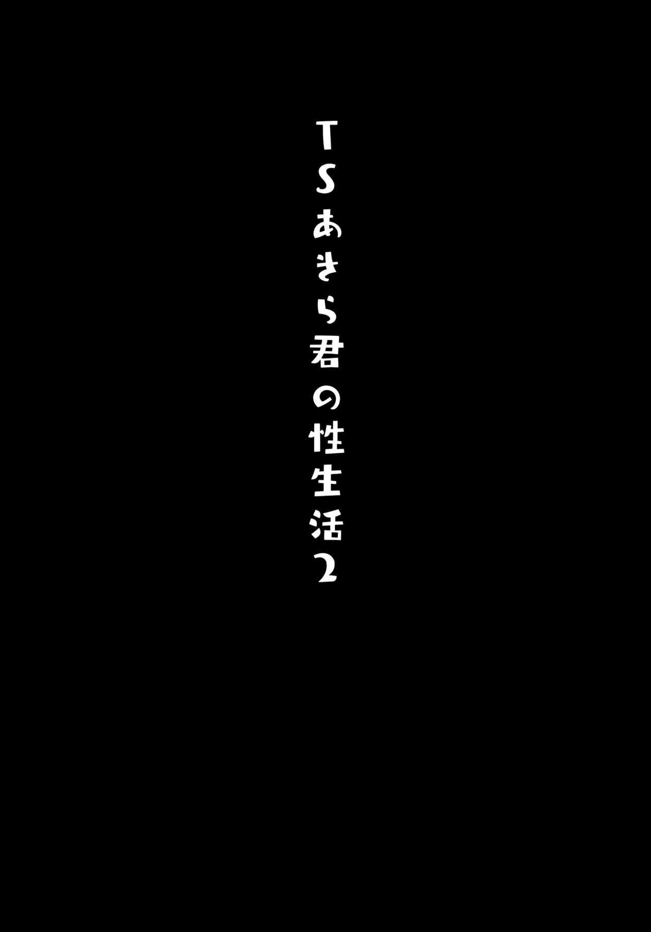 TS Akira-kun no Seiseikatsu 2 18