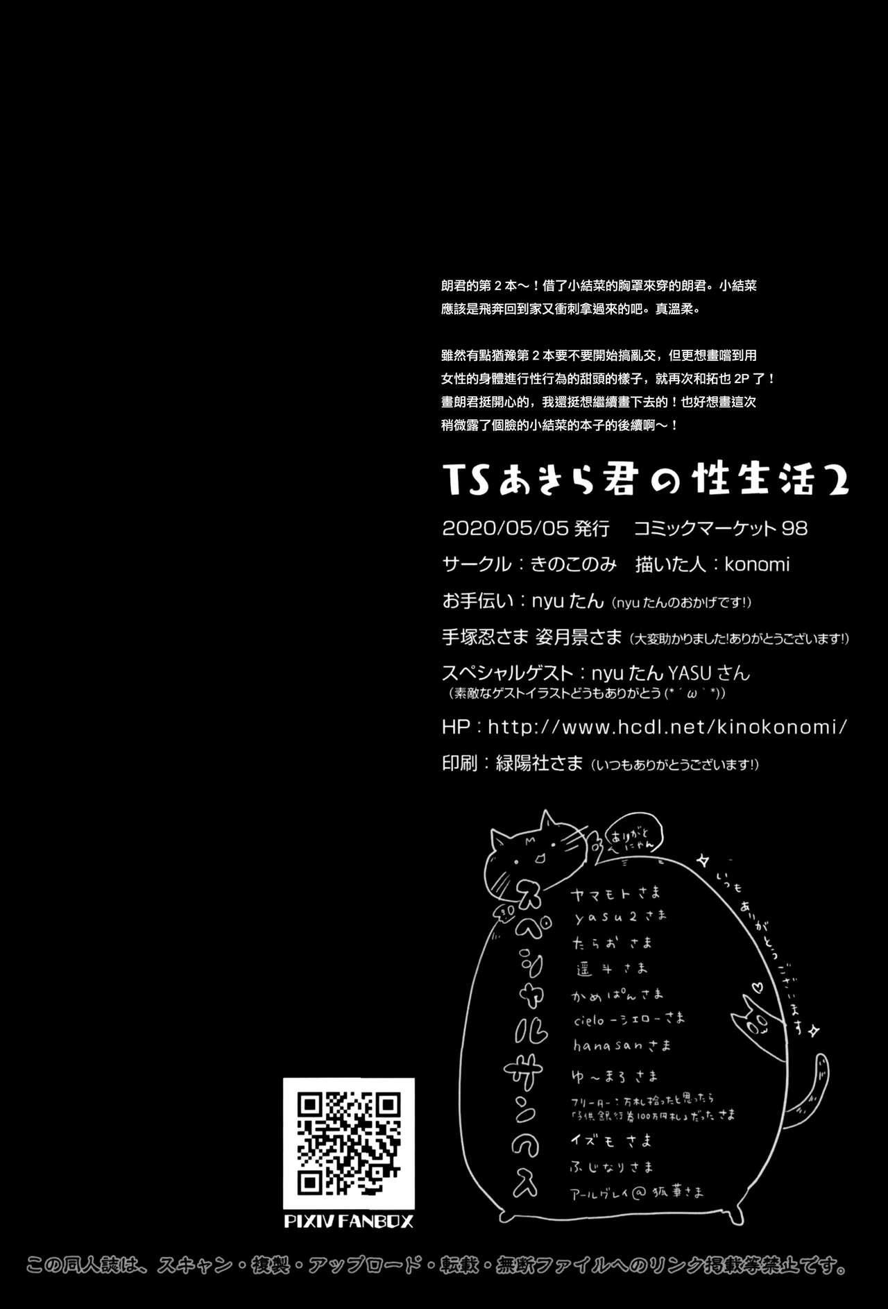 TS Akira-kun no Seiseikatsu 2 21