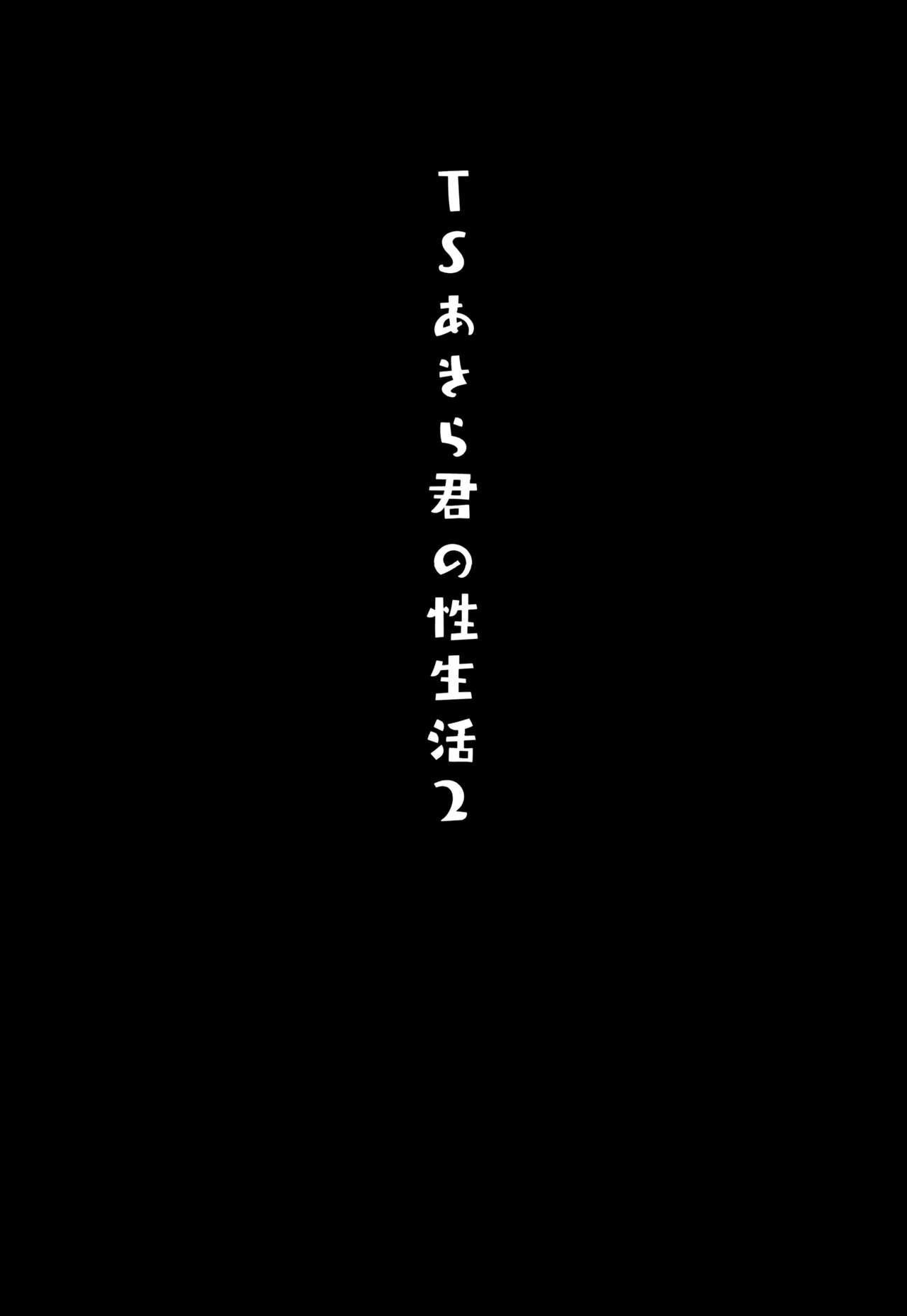 TS Akira-kun no Seiseikatsu 2 3