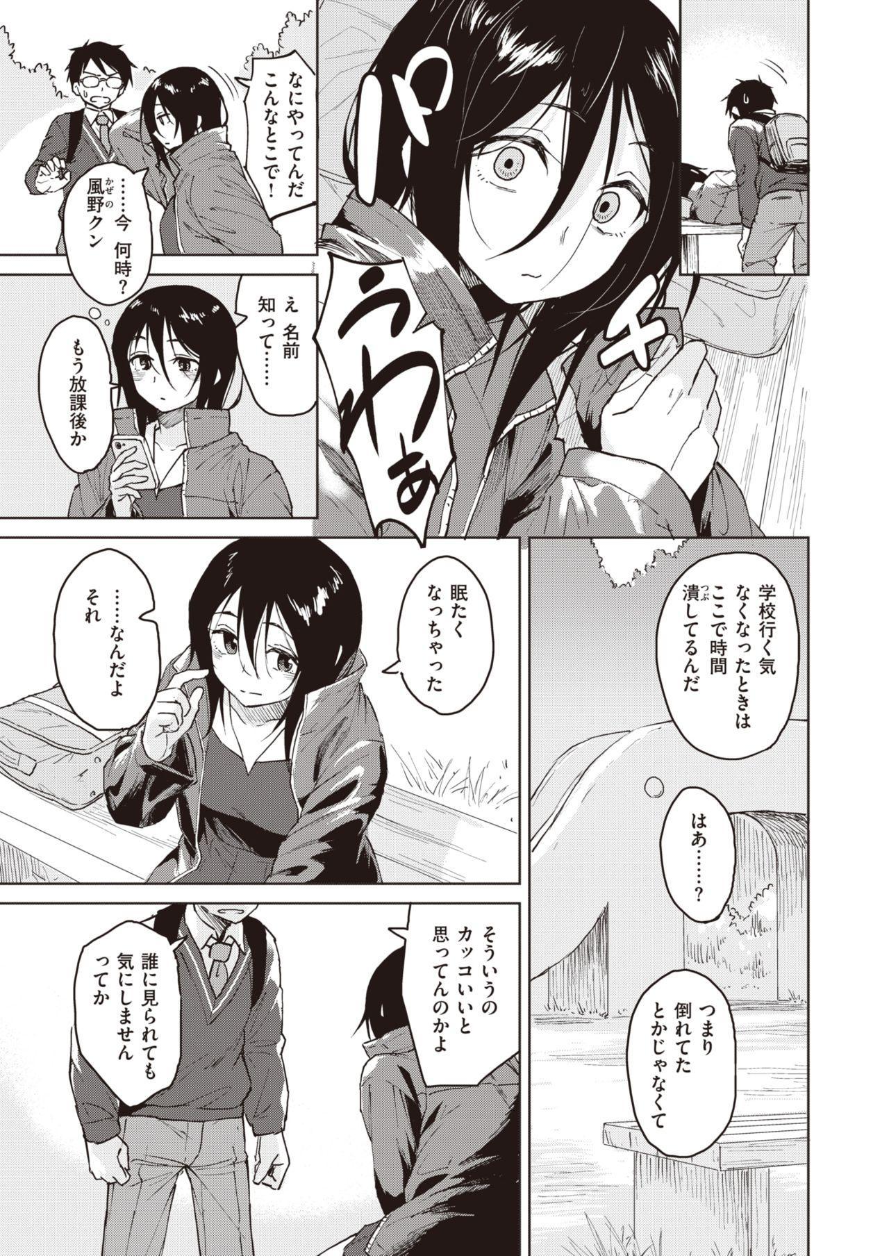 COMIC Kairakuten BEAST 2020-07 102