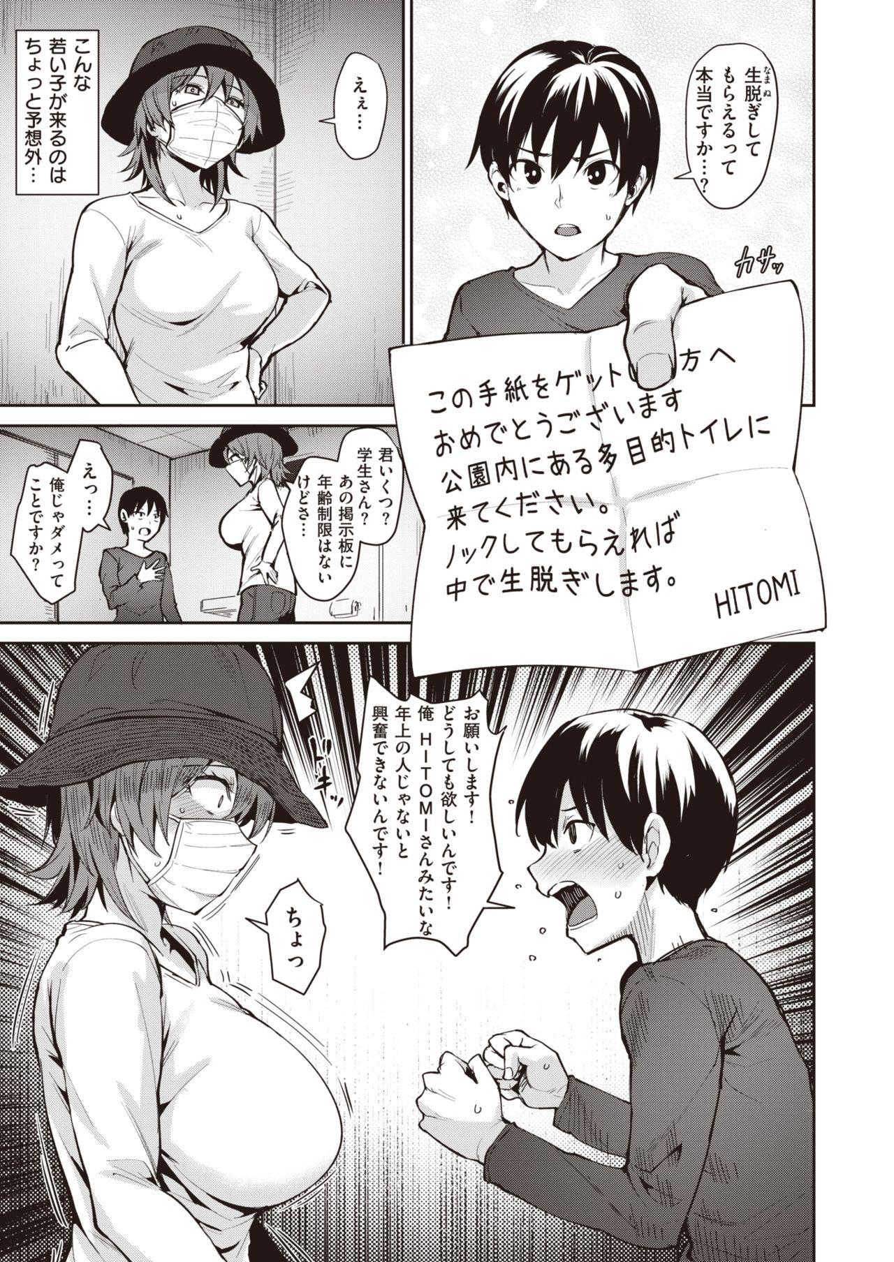 COMIC Kairakuten BEAST 2020-07 13