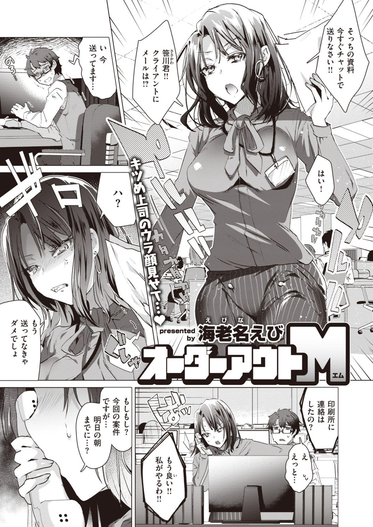 COMIC Kairakuten BEAST 2020-07 148