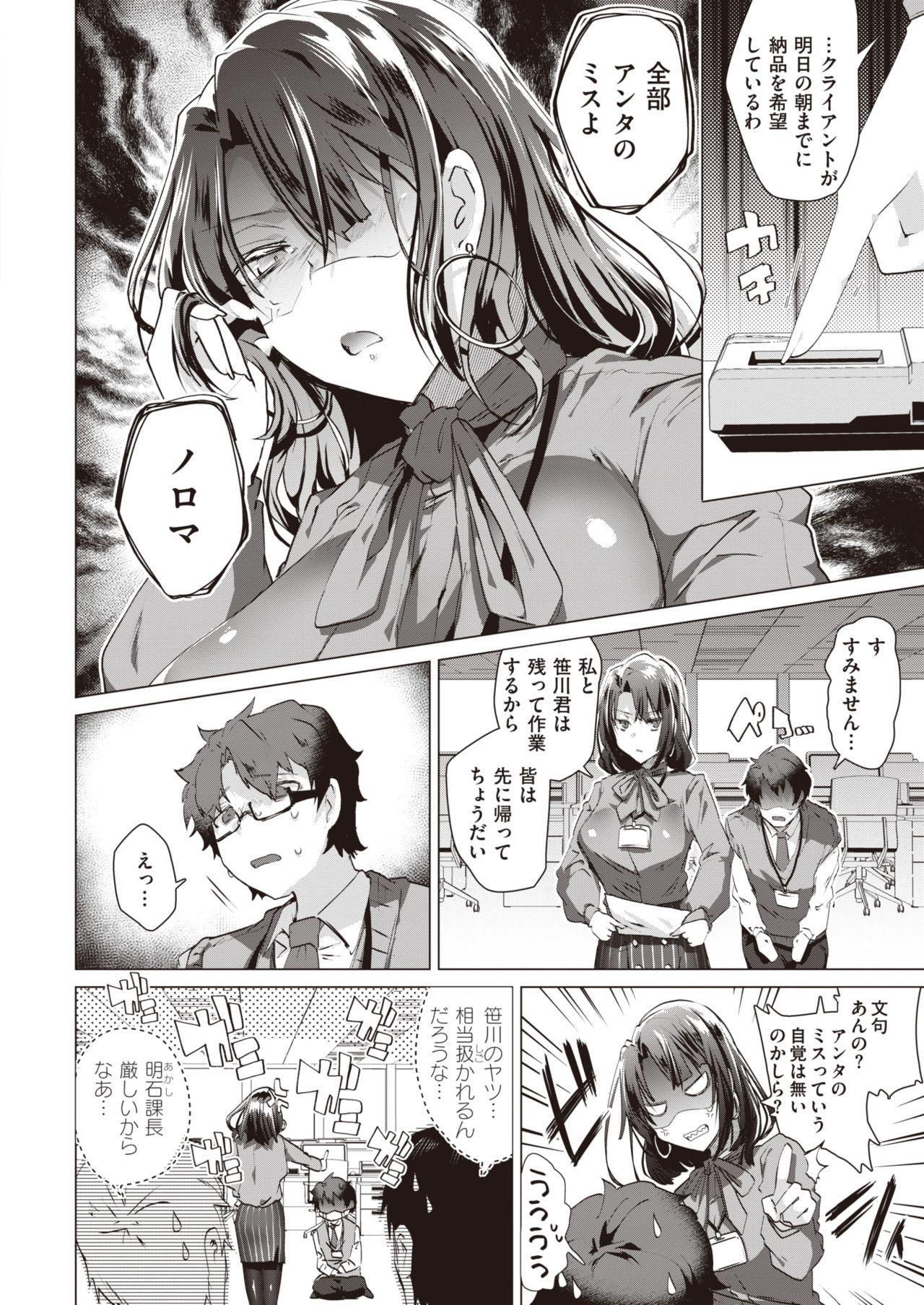 COMIC Kairakuten BEAST 2020-07 149