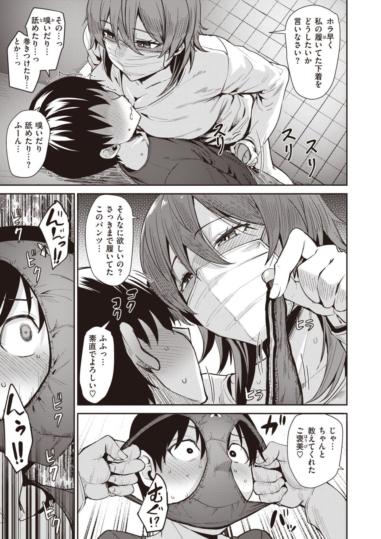 COMIC Kairakuten BEAST 2020-07 17