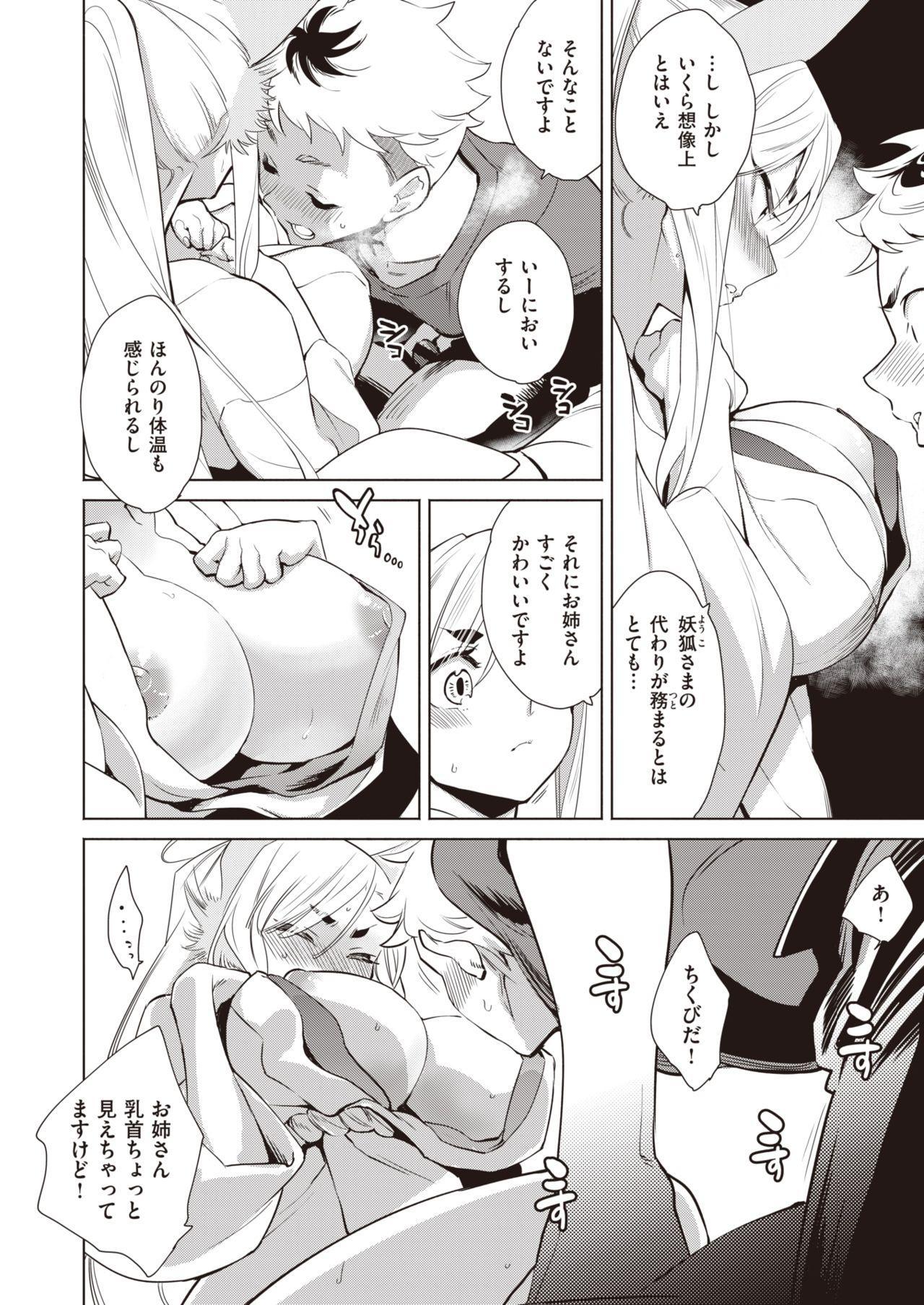 COMIC Kairakuten BEAST 2020-07 188