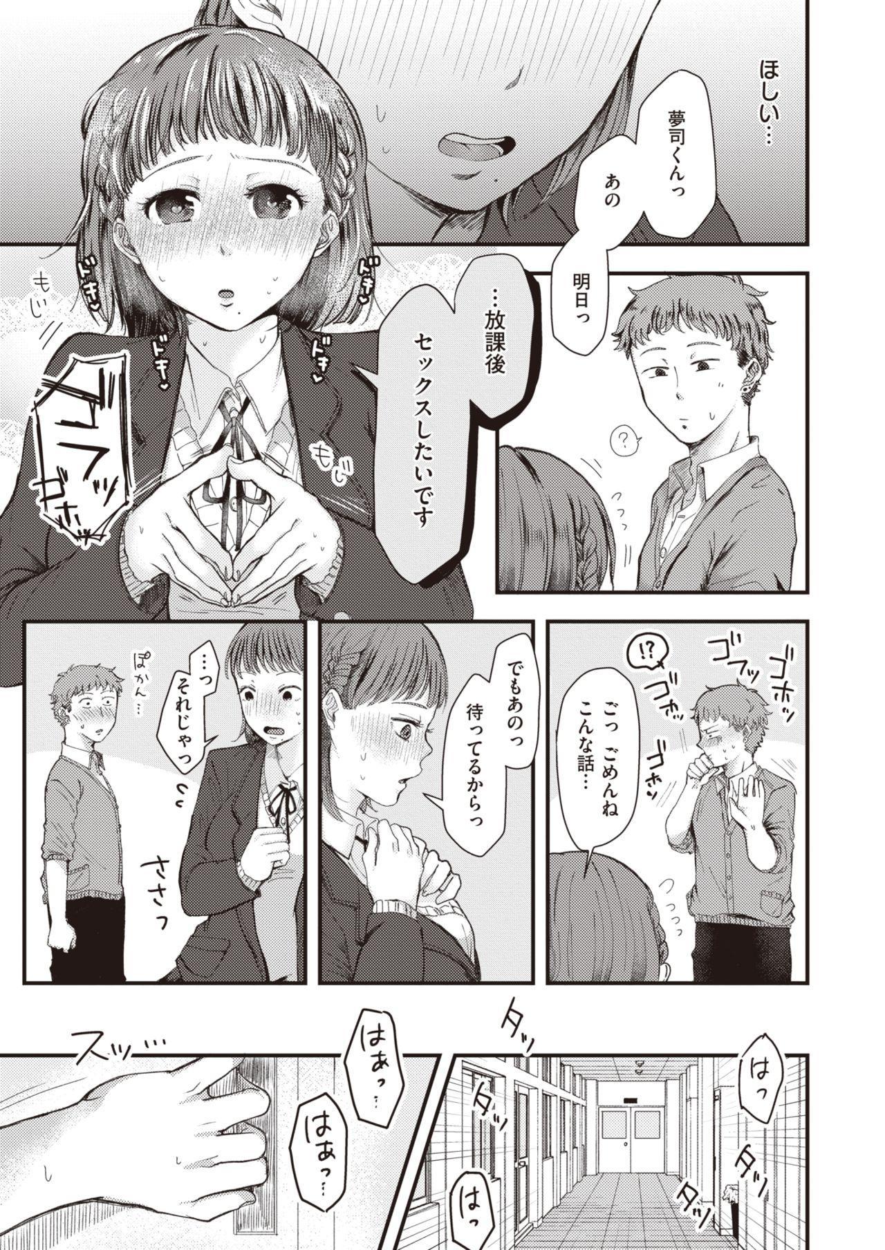 COMIC Kairakuten BEAST 2020-07 249