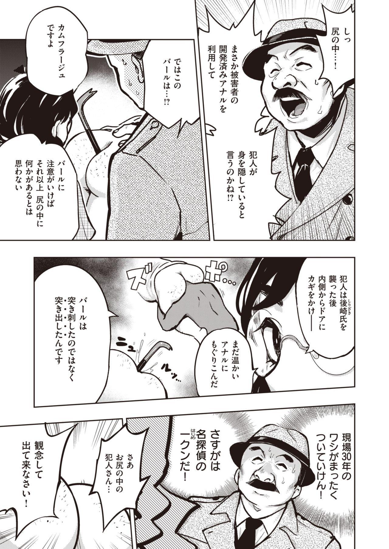 COMIC Kairakuten BEAST 2020-07 261