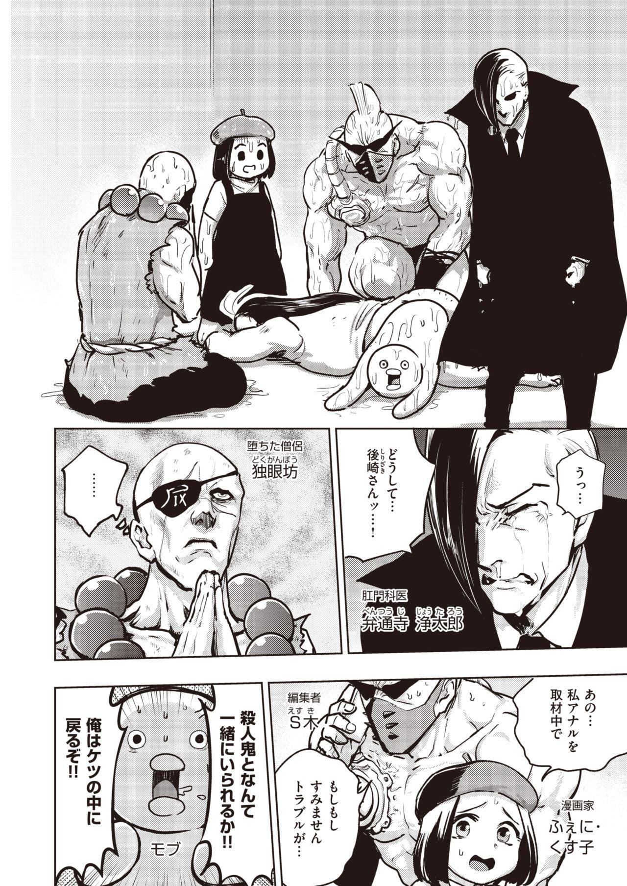 COMIC Kairakuten BEAST 2020-07 262