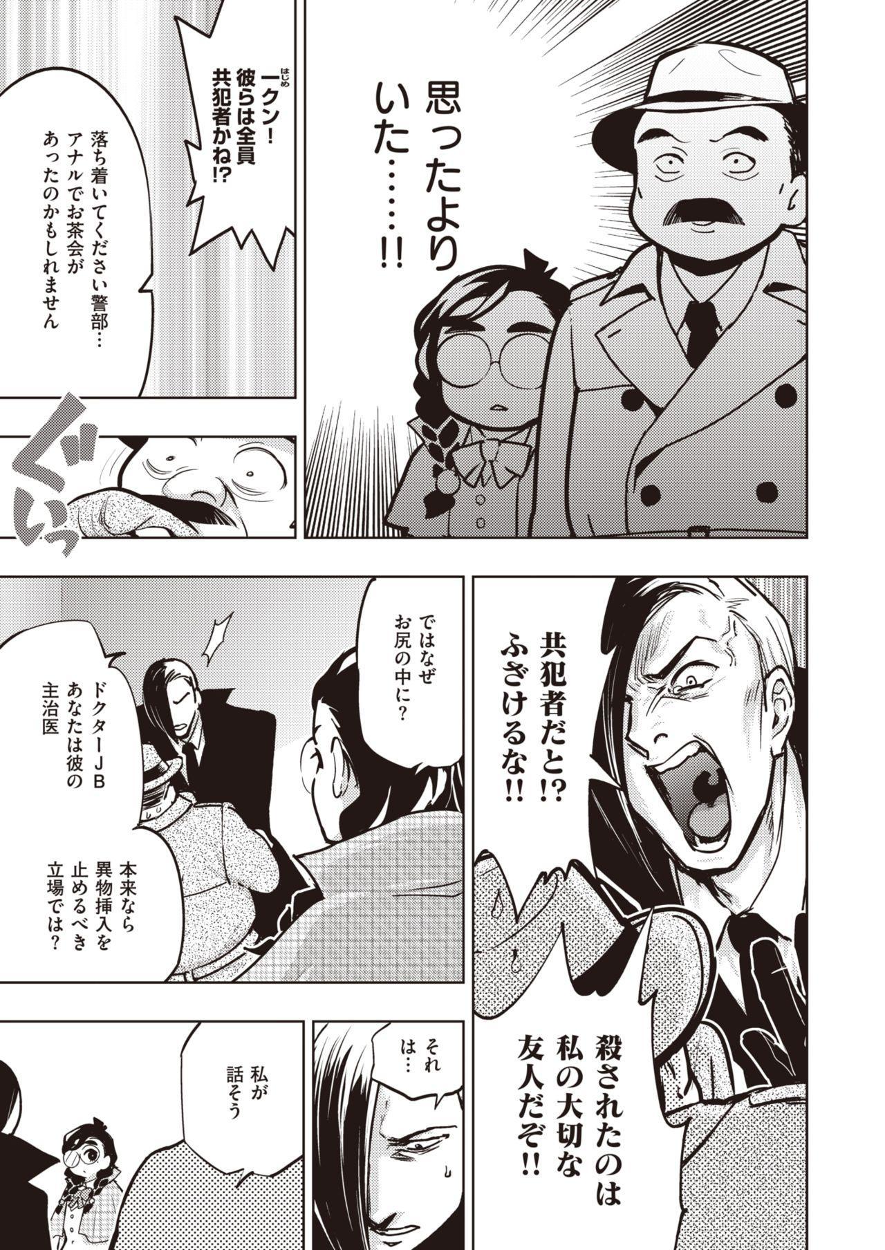 COMIC Kairakuten BEAST 2020-07 263
