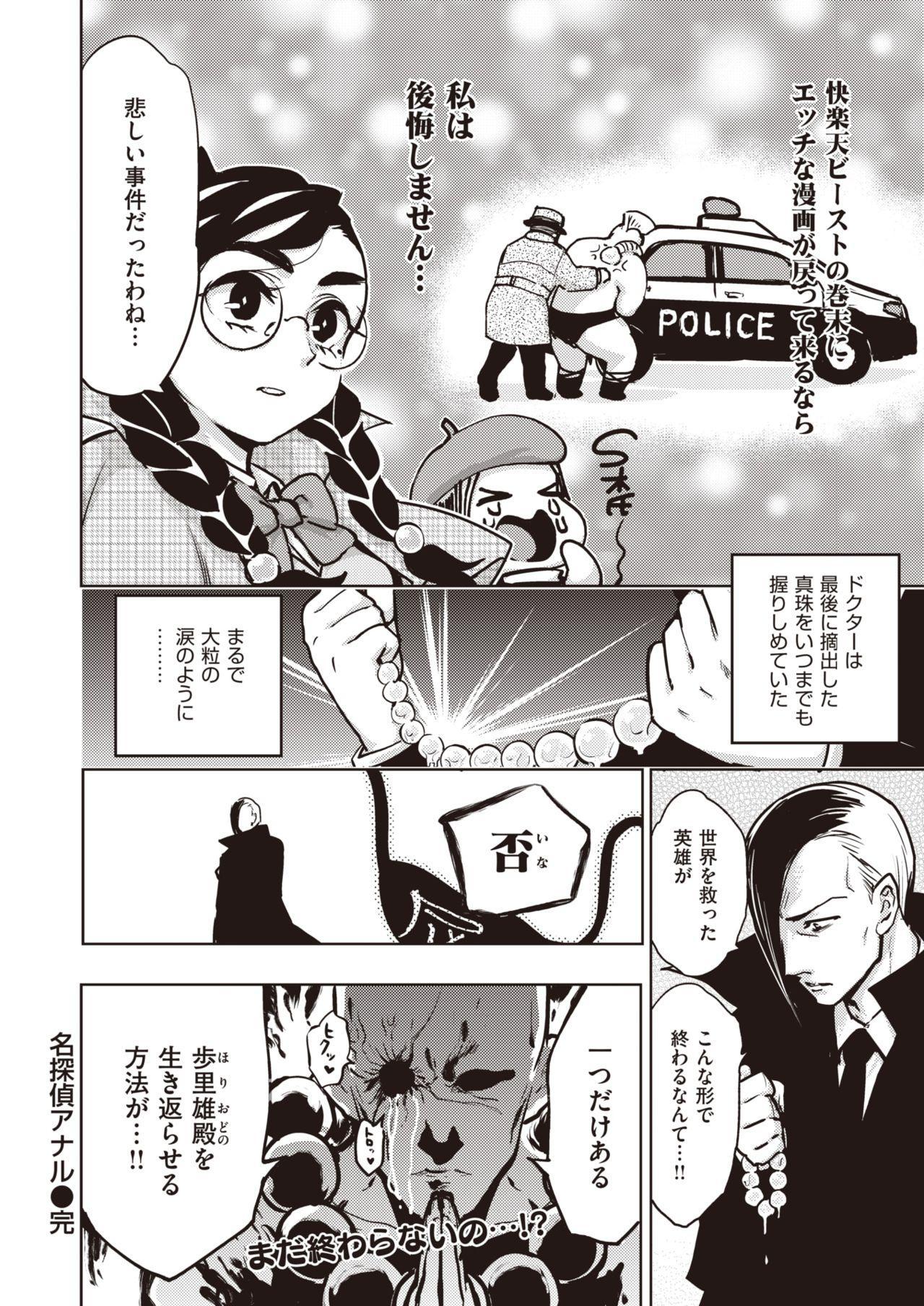 COMIC Kairakuten BEAST 2020-07 268