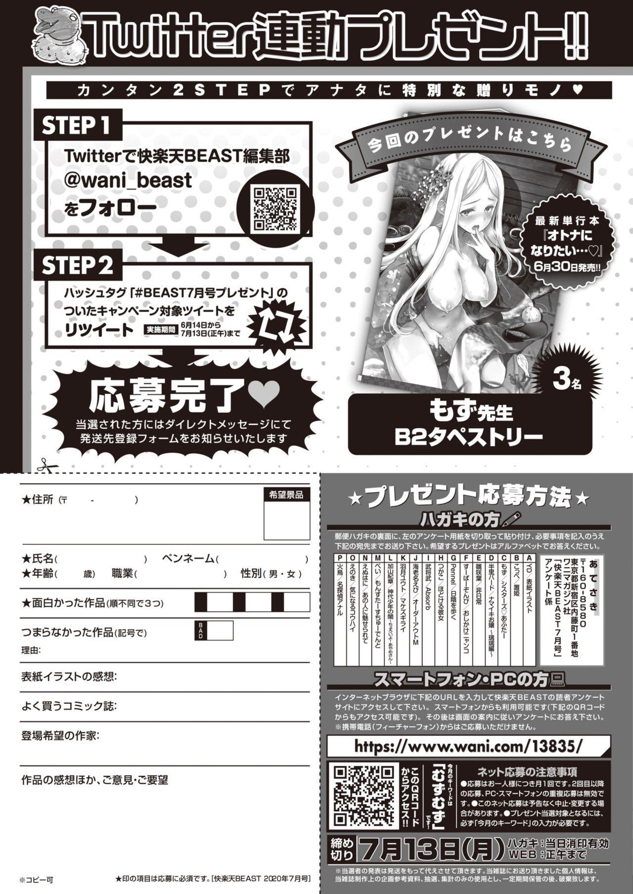 COMIC Kairakuten BEAST 2020-07 272