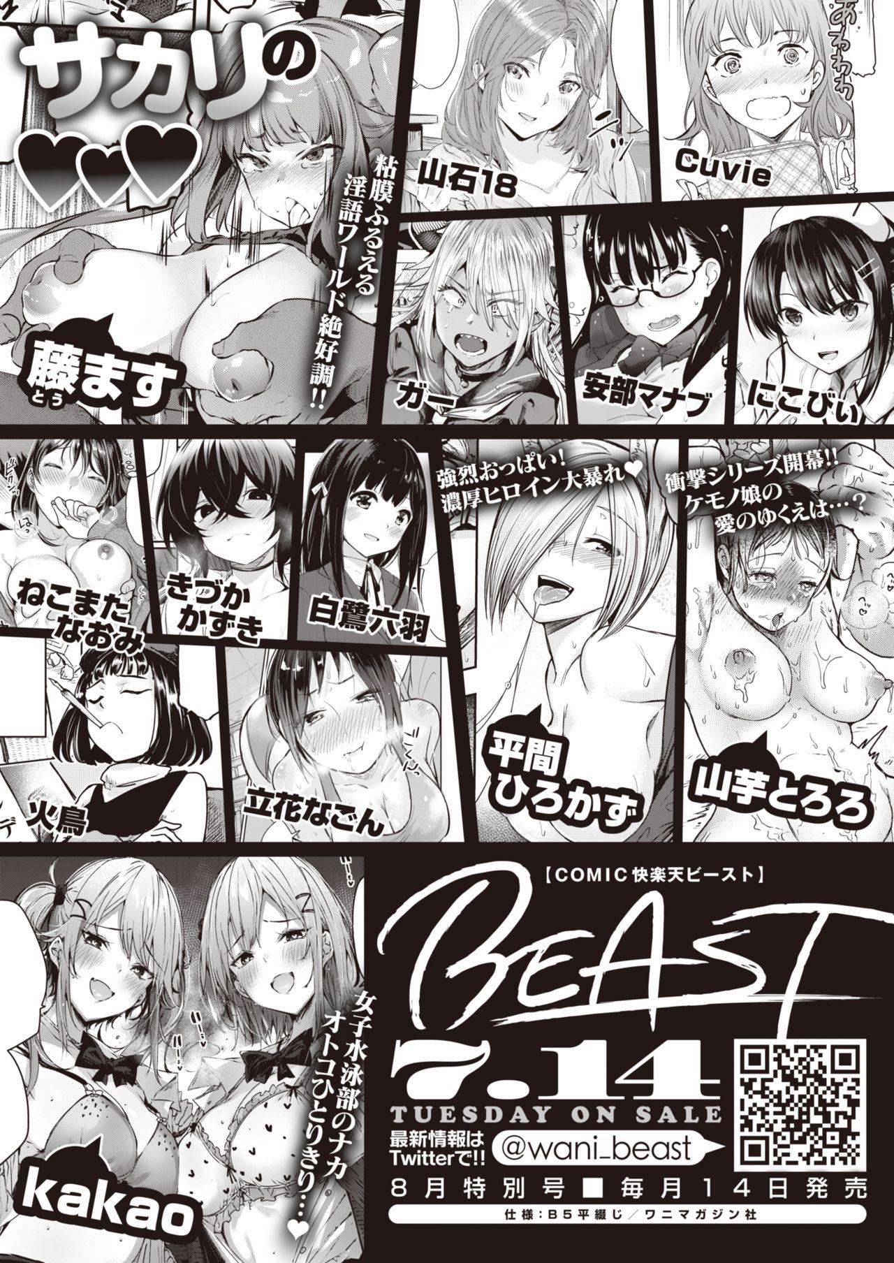 COMIC Kairakuten BEAST 2020-07 273
