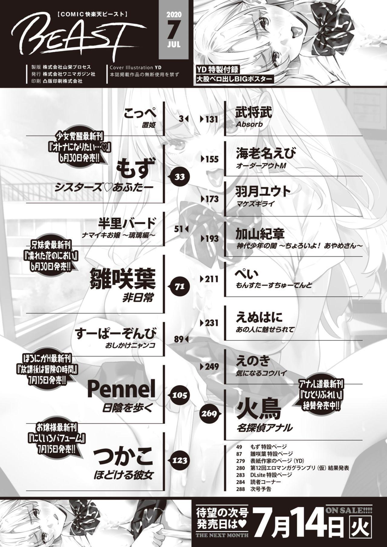 COMIC Kairakuten BEAST 2020-07 2